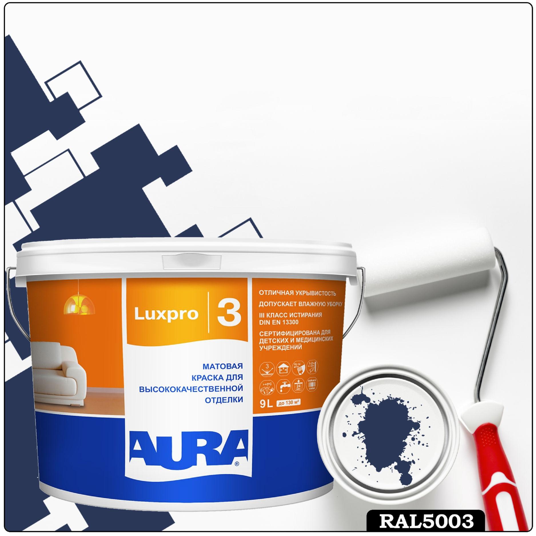 Фото 4 - Краска Aura LuxPRO 3, RAL 5003 Сапфирово-синий, латексная, шелково-матовая, интерьерная, 9л, Аура.