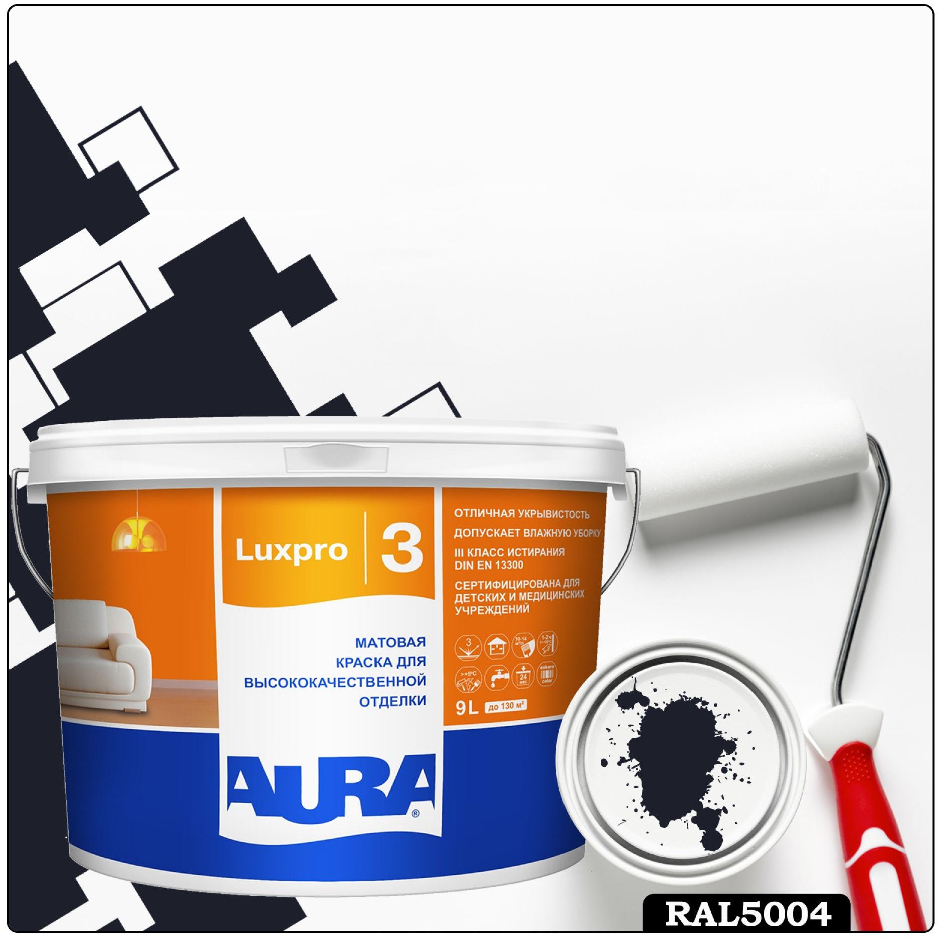 Фото 5 - Краска Aura LuxPRO 3, RAL 5004 Чёрно-синий, латексная, шелково-матовая, интерьерная, 9л, Аура.