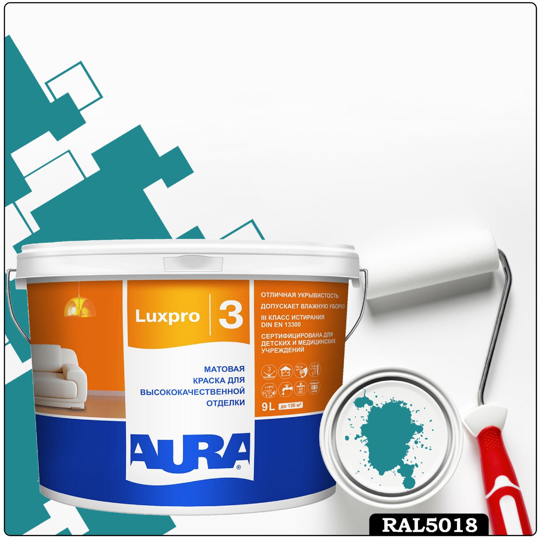 Фото 17 - Краска Aura LuxPRO 3, RAL 5018 Бирюзово-синий, латексная, шелково-матовая, интерьерная, 9л, Аура.