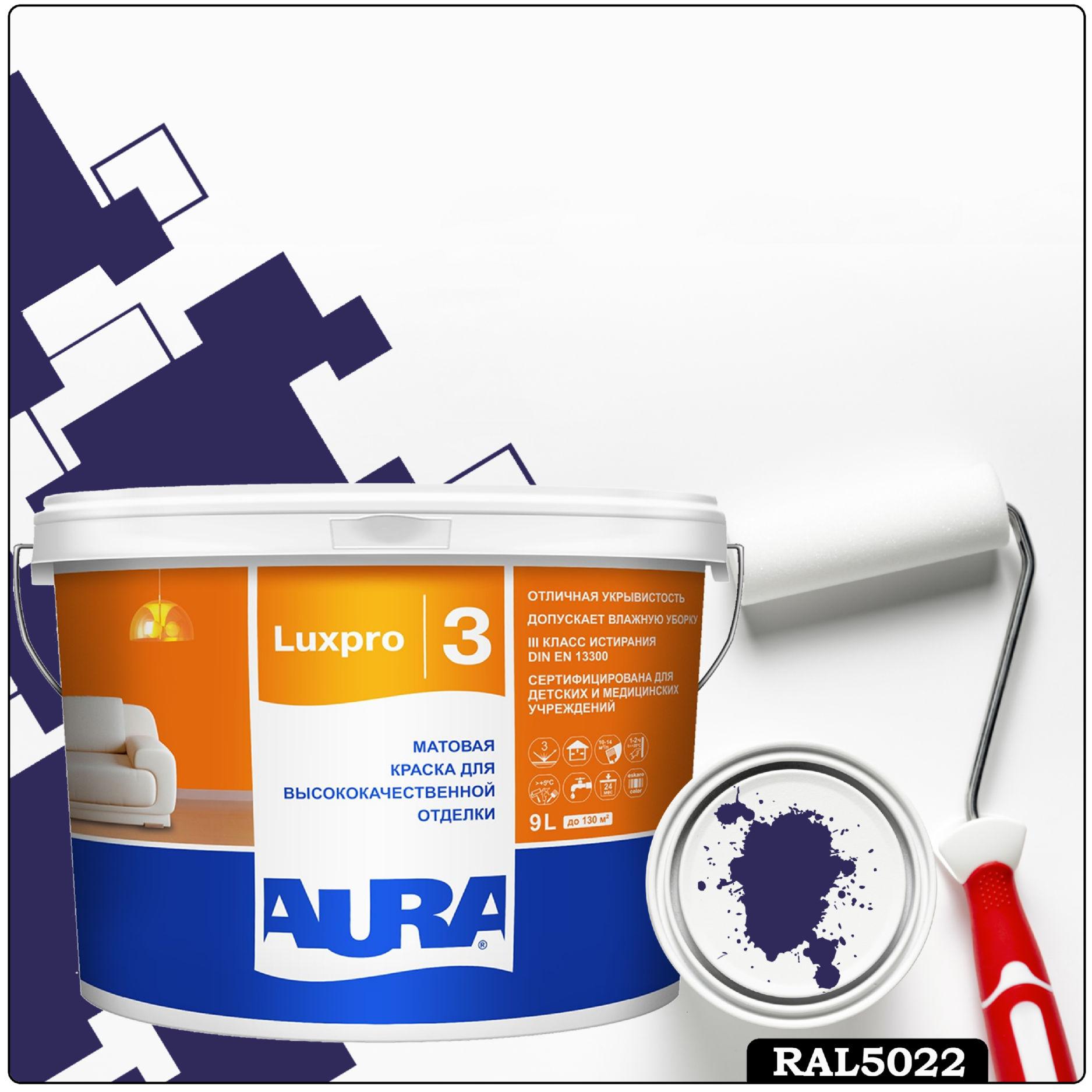 Фото 2 - Краска Aura LuxPRO 3, RAL 5022 Ночной синий, латексная, шелково-матовая, интерьерная, 9л, Аура.