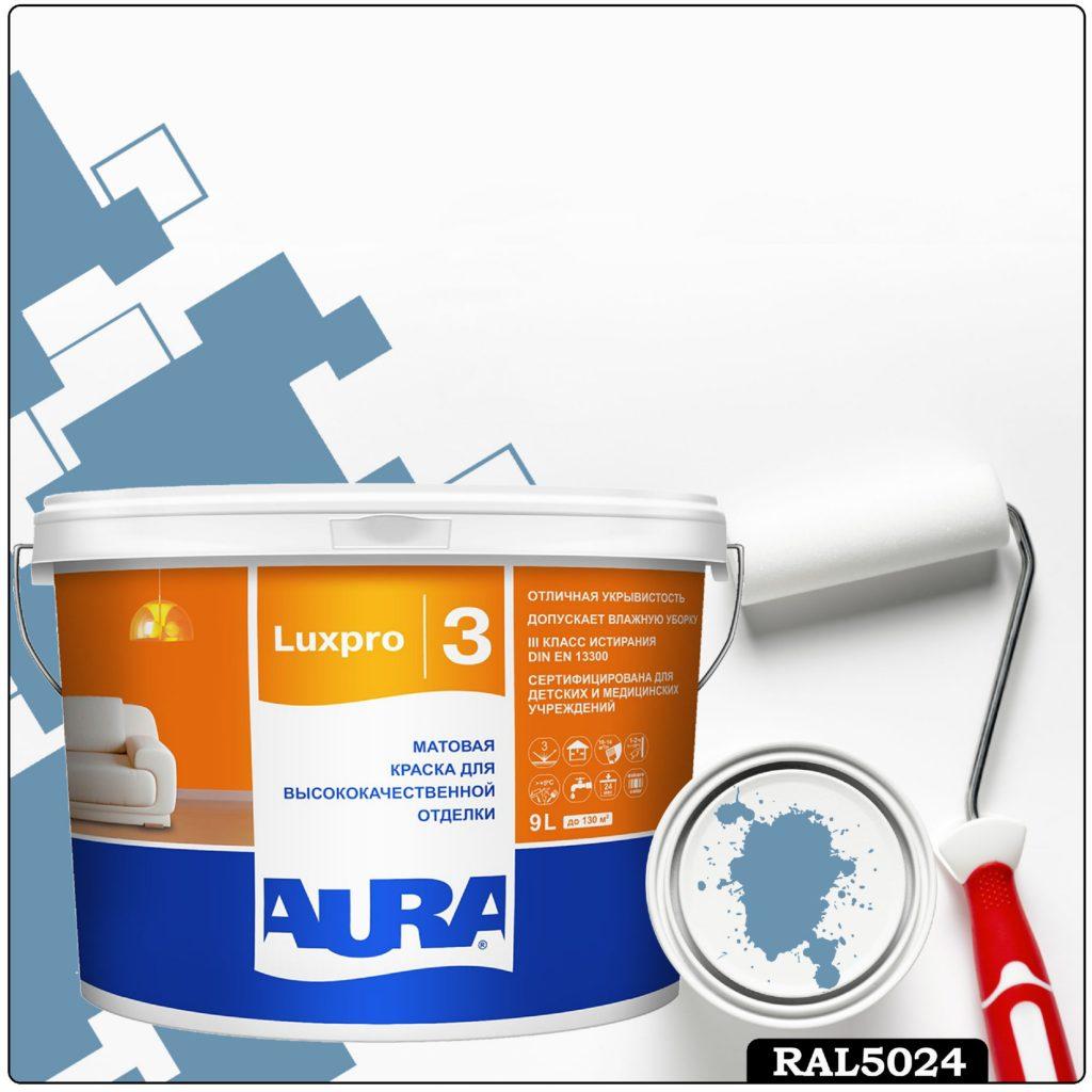Фото 1 - Краска Aura LuxPRO 3, RAL 5024 Пастельно-синий, латексная, шелково-матовая, интерьерная, 9л, Аура.