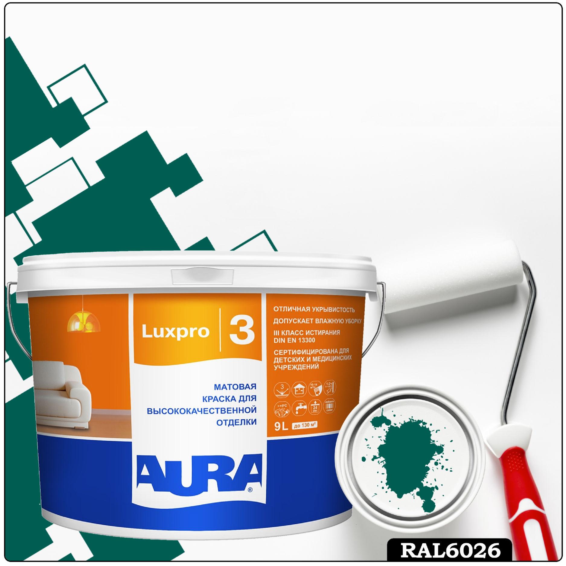 Фото 2 - Краска Aura LuxPRO 3, RAL 6026 Зеленый опал, латексная, шелково-матовая, интерьерная, 9л, Аура.