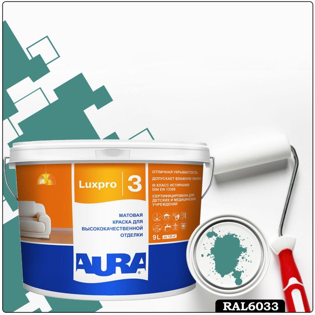 Фото 1 - Краска Aura LuxPRO 3, RAL 6033 Бирюзовая мята, латексная, шелково-матовая, интерьерная, 9л, Аура.