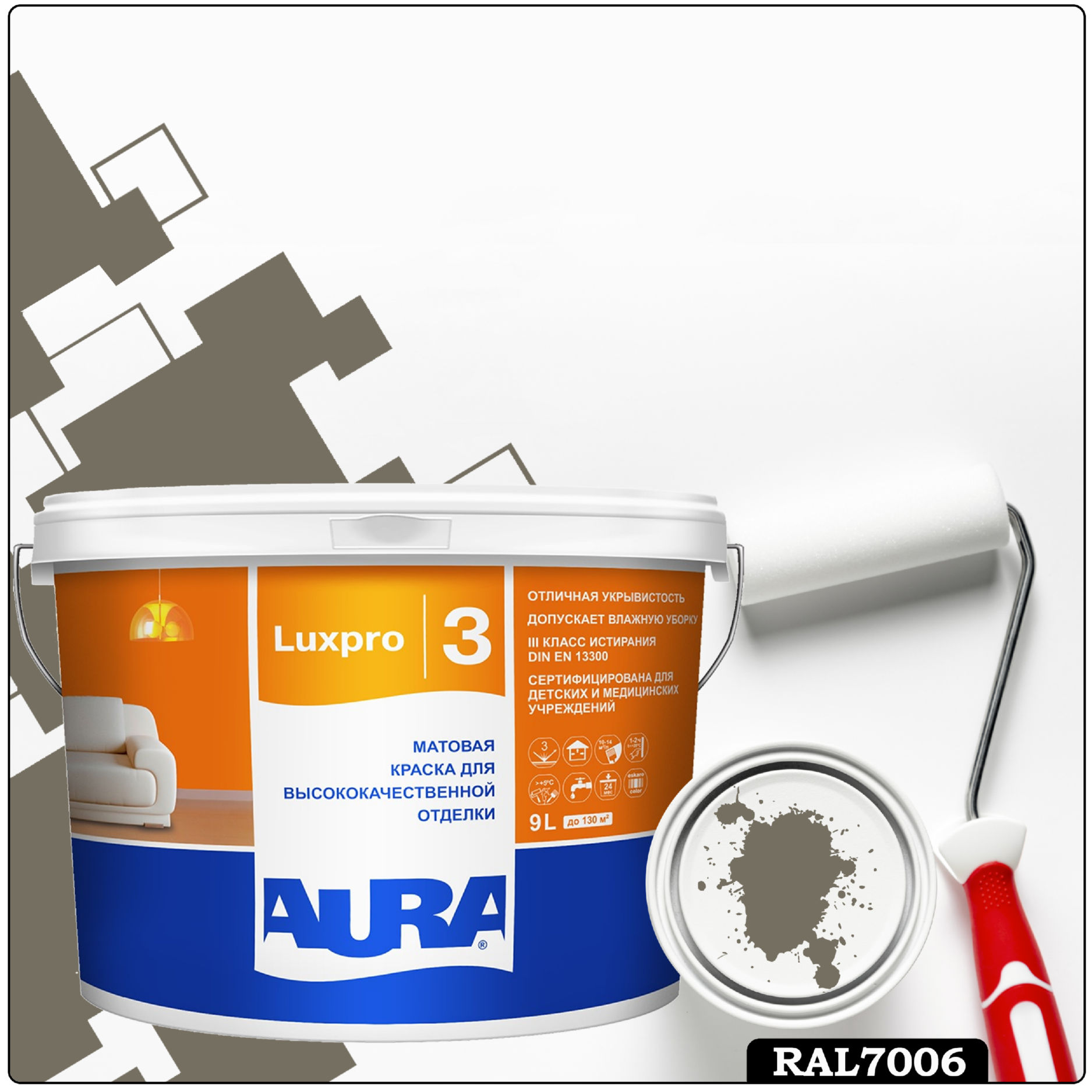 Фото 7 - Краска Aura LuxPRO 3, RAL 7006 Бежево-серый, латексная, шелково-матовая, интерьерная, 9л, Аура.