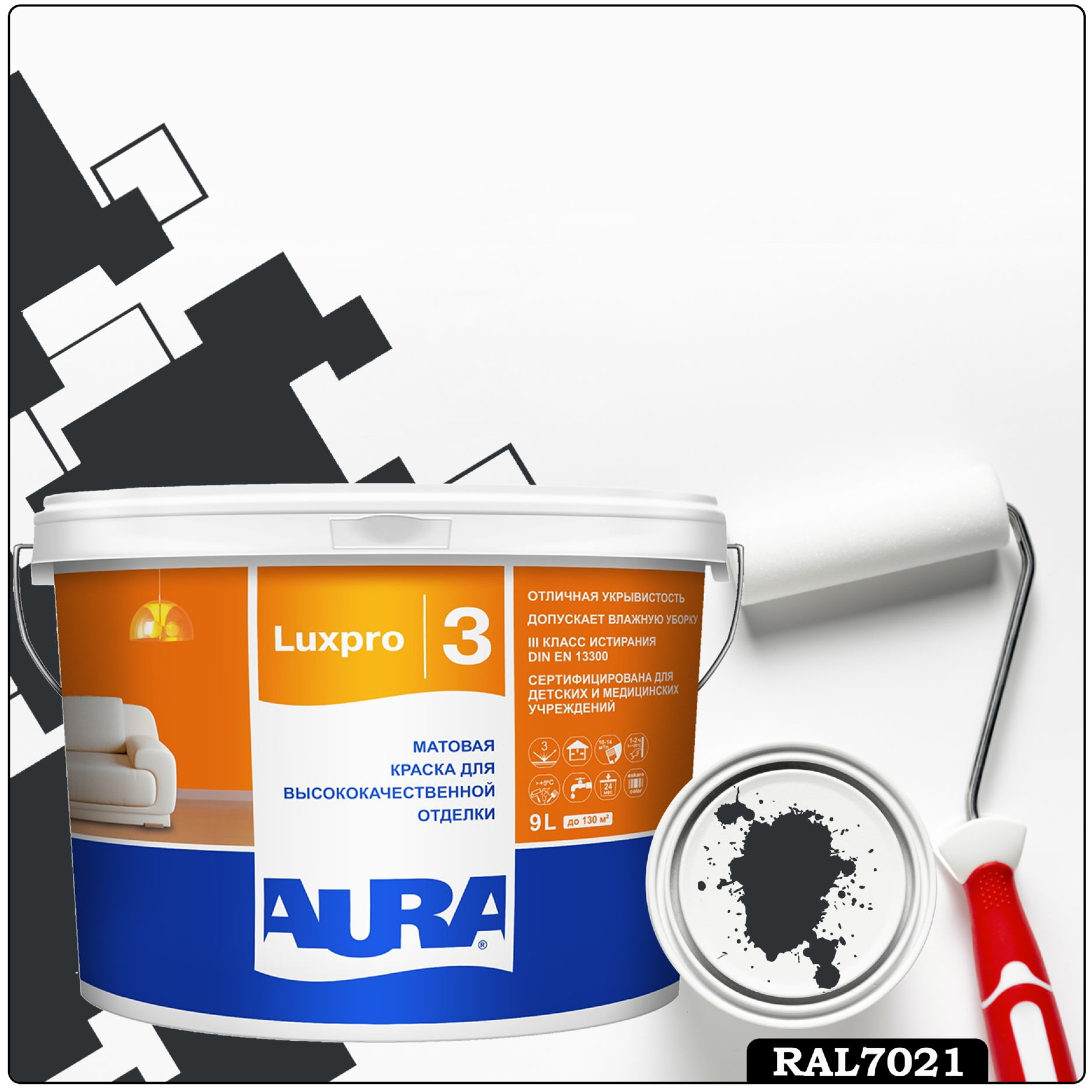 Фото 16 - Краска Aura LuxPRO 3, RAL 7021 Чёрно-серый, латексная, шелково-матовая, интерьерная, 9л, Аура.