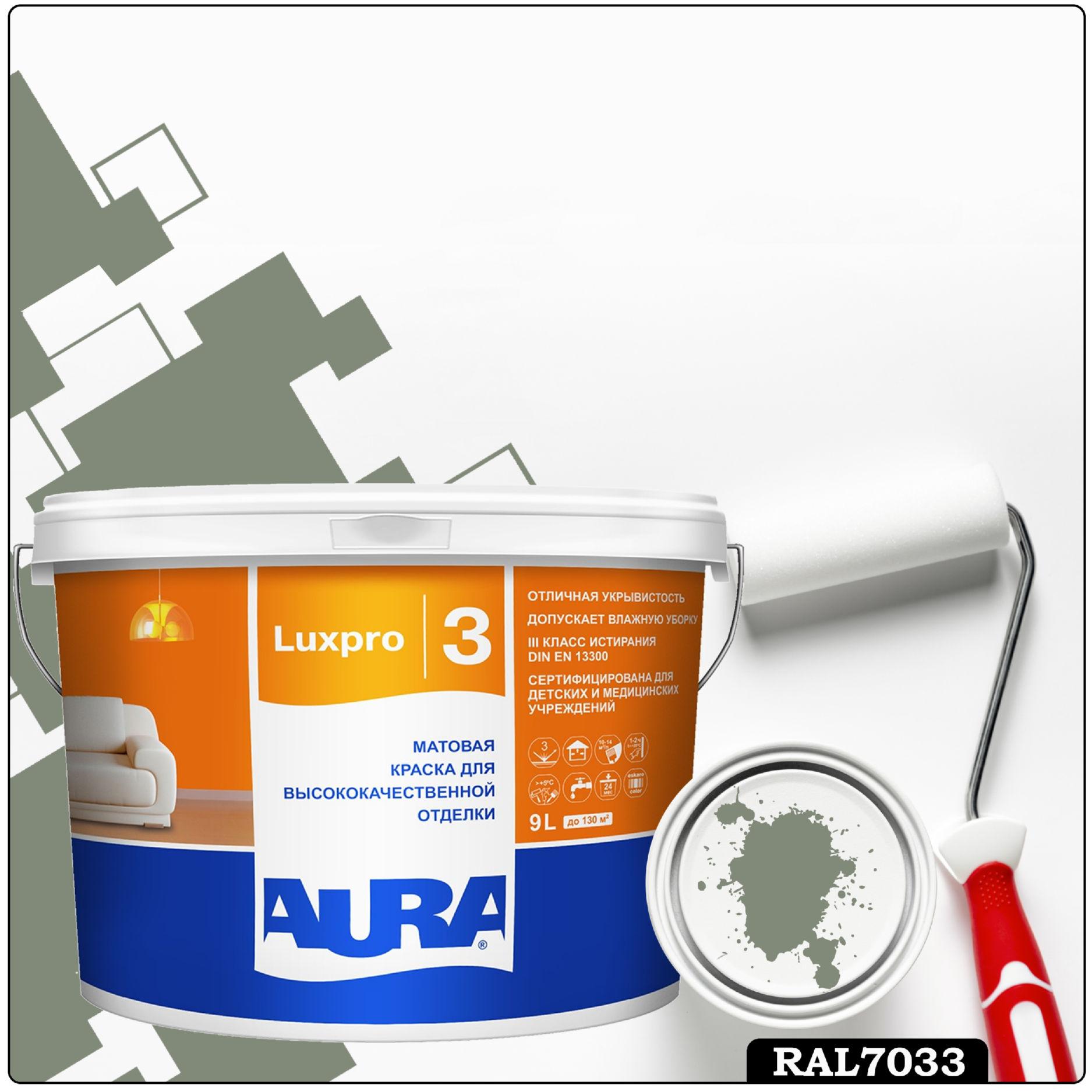 Фото 24 - Краска Aura LuxPRO 3, RAL 7033 Серый цемент, латексная, шелково-матовая, интерьерная, 9л, Аура.