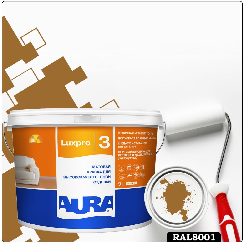 Фото 1 - Краска Aura LuxPRO 3, RAL 8001 Коричневая охра, латексная, шелково-матовая, интерьерная, 9л, Аура.