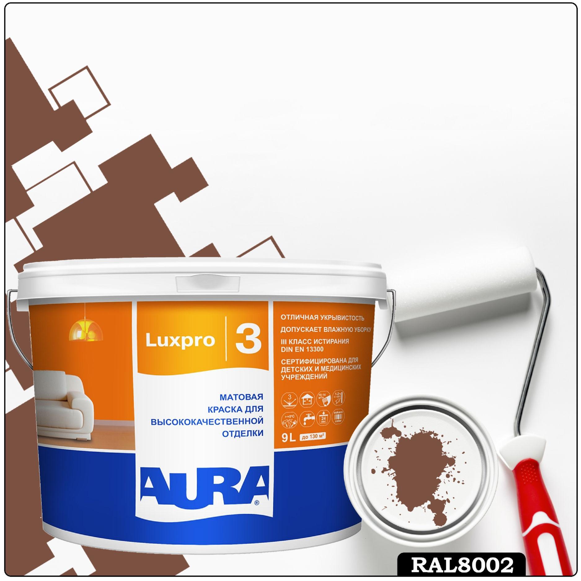 Фото 3 - Краска Aura LuxPRO 3, RAL 8002 Сигнальный коричневый, латексная, шелково-матовая, интерьерная, 9л, Аура.