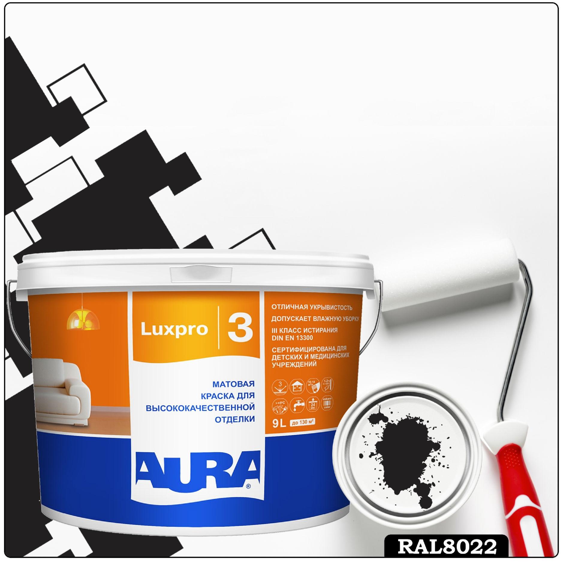 Фото 15 - Краска Aura LuxPRO 3, RAL 8022 Чёрно-коричневый, латексная, шелково-матовая, интерьерная, 9л, Аура.