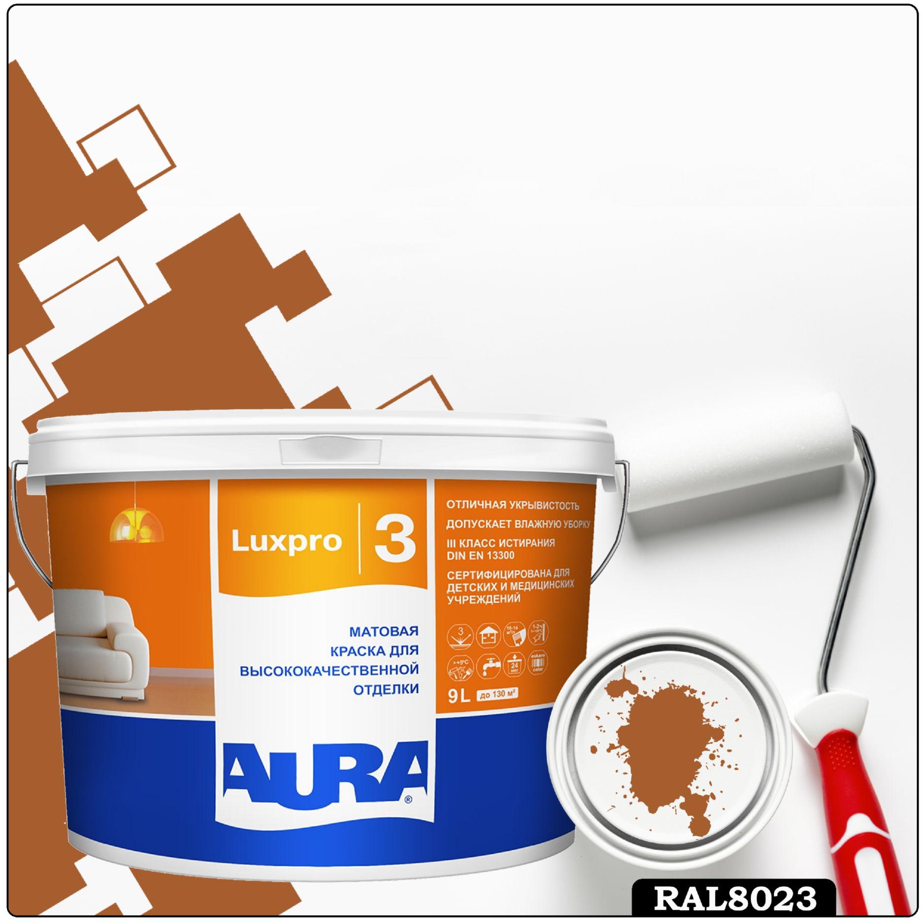 Фото 16 - Краска Aura LuxPRO 3, RAL 8023 Оранжево-коричневый, латексная, шелково-матовая, интерьерная, 9л, Аура.