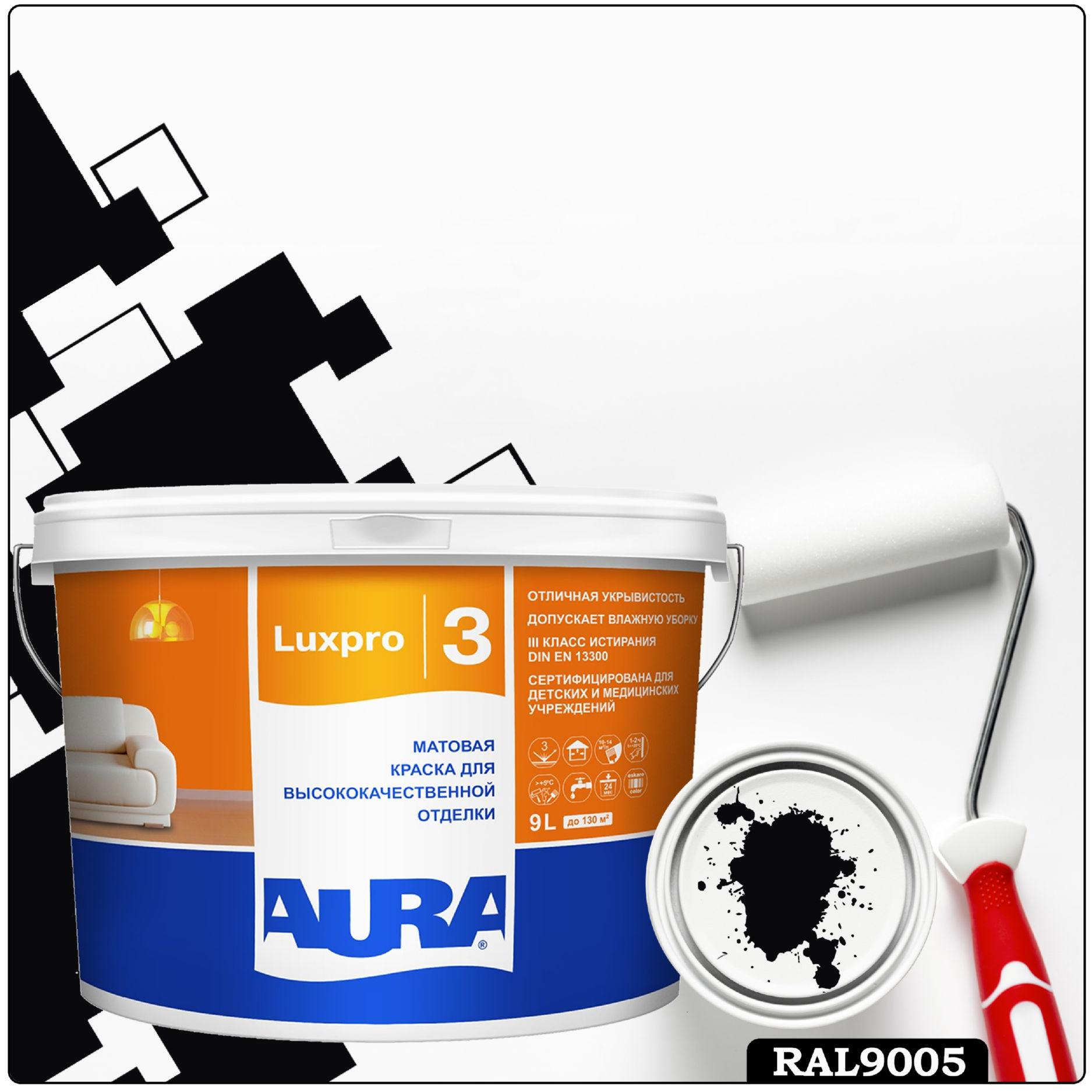 Фото 5 - Краска Aura LuxPRO 3, RAL 9005 Черный янтарь, латексная, шелково-матовая, интерьерная, 9л, Аура.