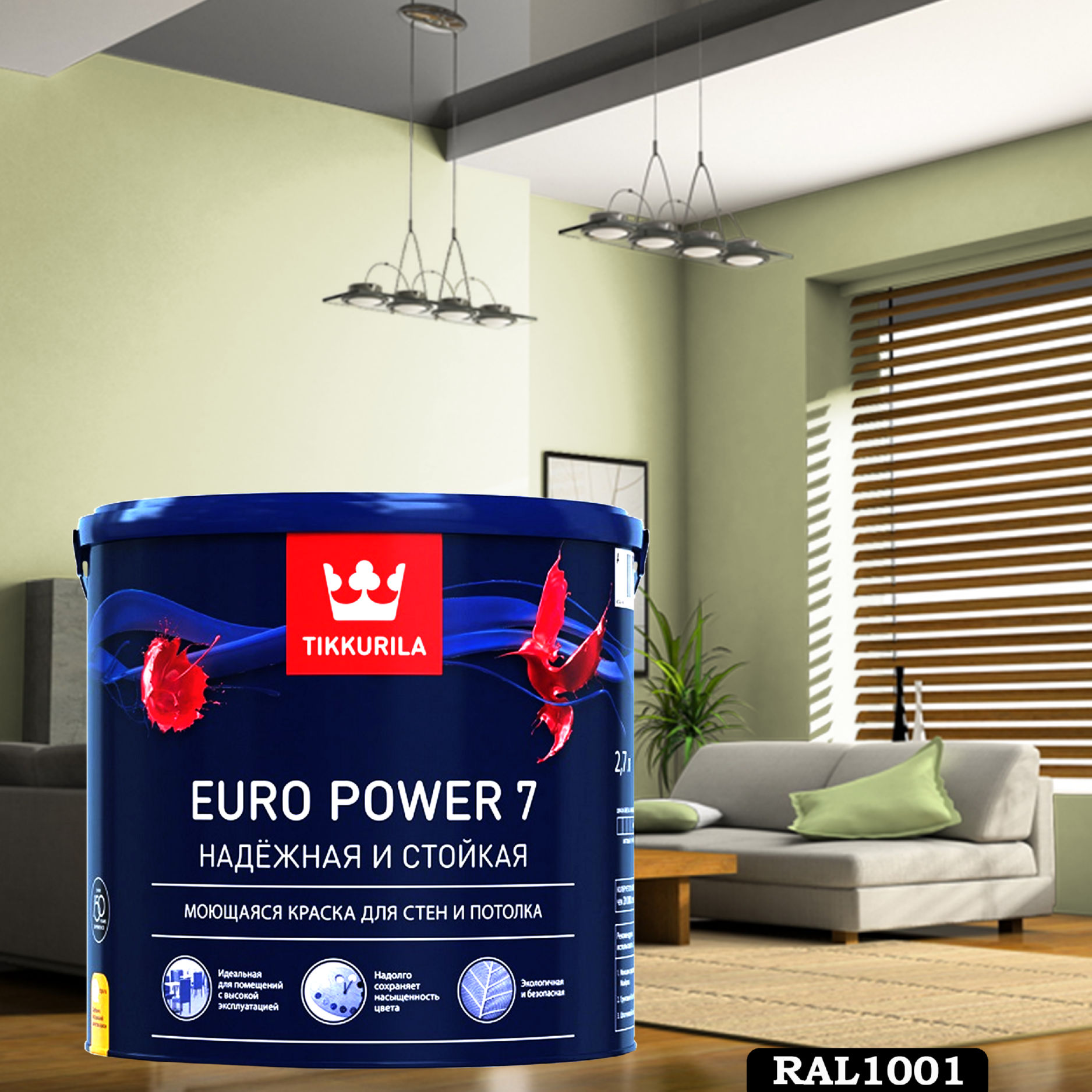 Фото 2 - Краска TIKKURILA Euro Power 7,  RAL 1001 Бежевый, латексная моющаяся матовая интерьерная, 9 л.