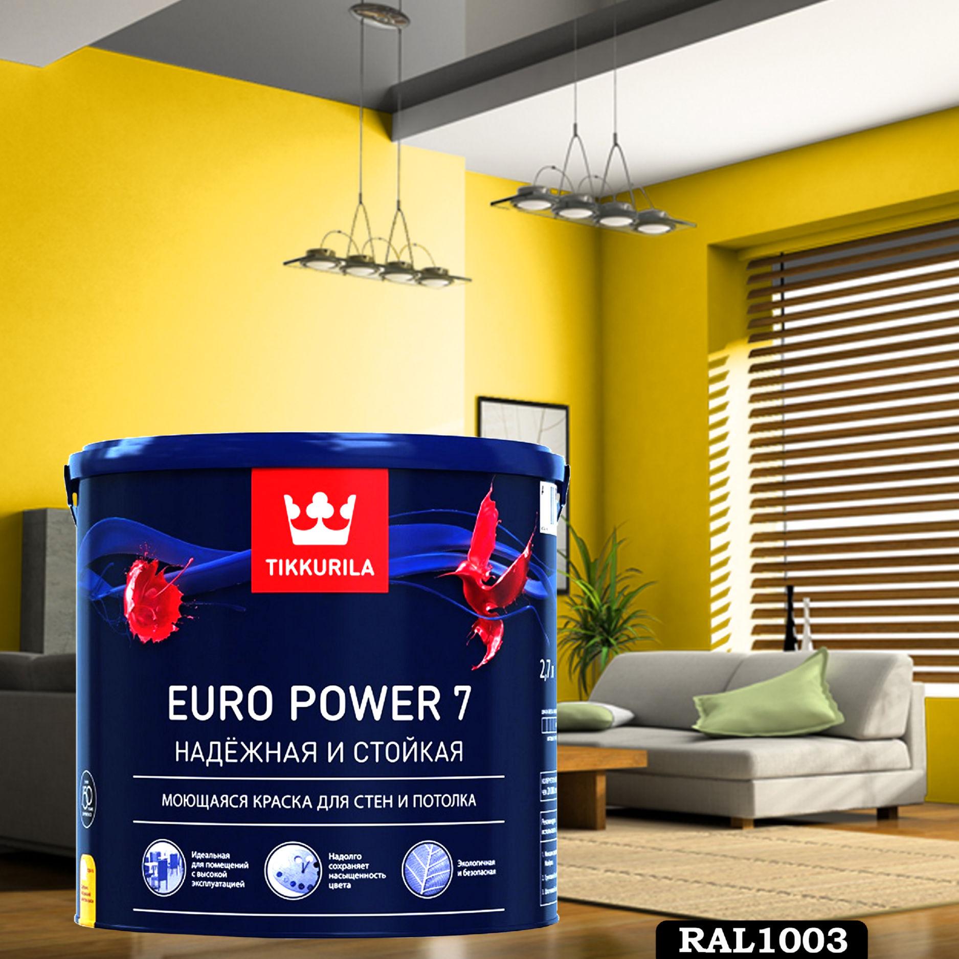 Фото 4 - Краска TIKKURILA Euro Power 7,  RAL 1003 Сигнально-жёлтый, латексная моющаяся матовая интерьерная, 9 л.