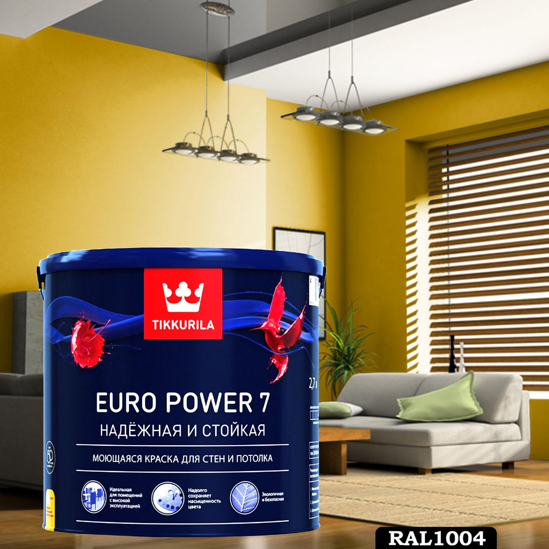 Фото 5 - Краска TIKKURILA Euro Power 7,  RAL 1004 Жёлто-золотой, латексная моющаяся матовая интерьерная, 9 л.