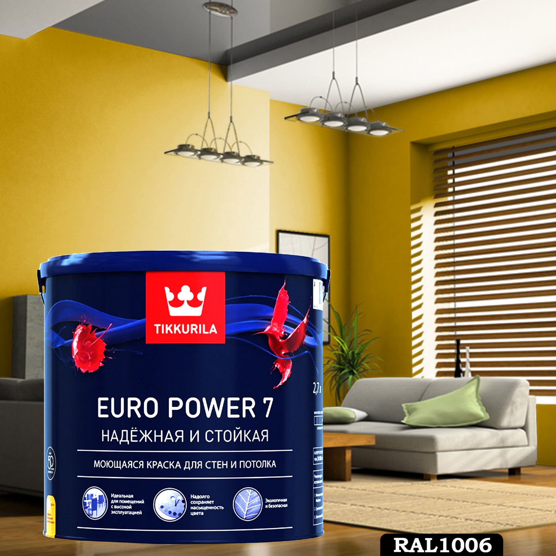 Фото 7 - Краска TIKKURILA Euro Power 7,  RAL 1006 Кукурузно-жёлтый, латексная моющаяся матовая интерьерная, 9 л.