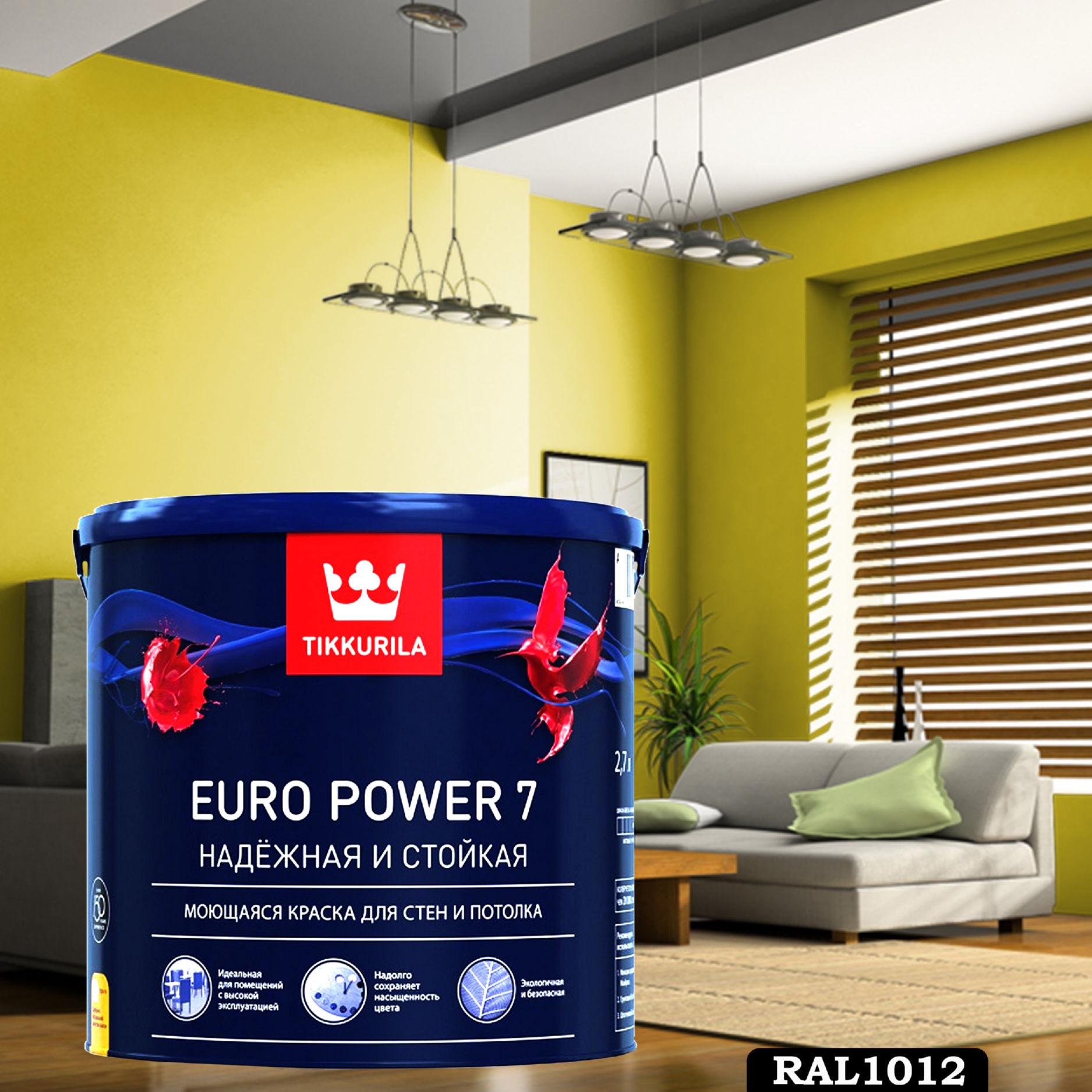 Фото 10 - Краска TIKKURILA Euro Power 7,  RAL 1012 Лимонно-жёлтый, латексная моющаяся матовая интерьерная, 9 л.