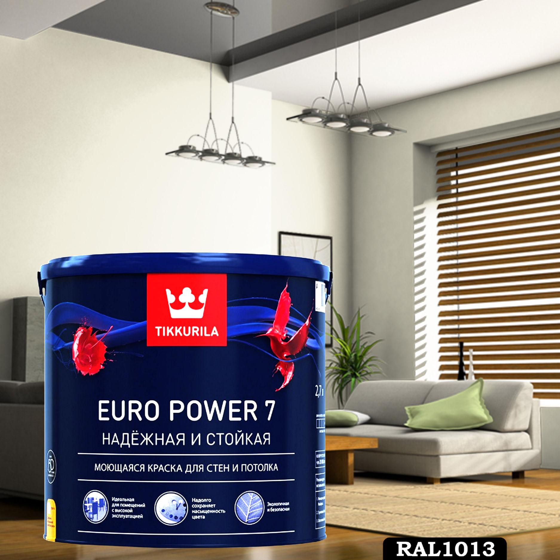 Фото 11 - Краска TIKKURILA Euro Power 7,  RAL 1013 Жемчужно-белый, латексная моющаяся матовая интерьерная, 9 л.