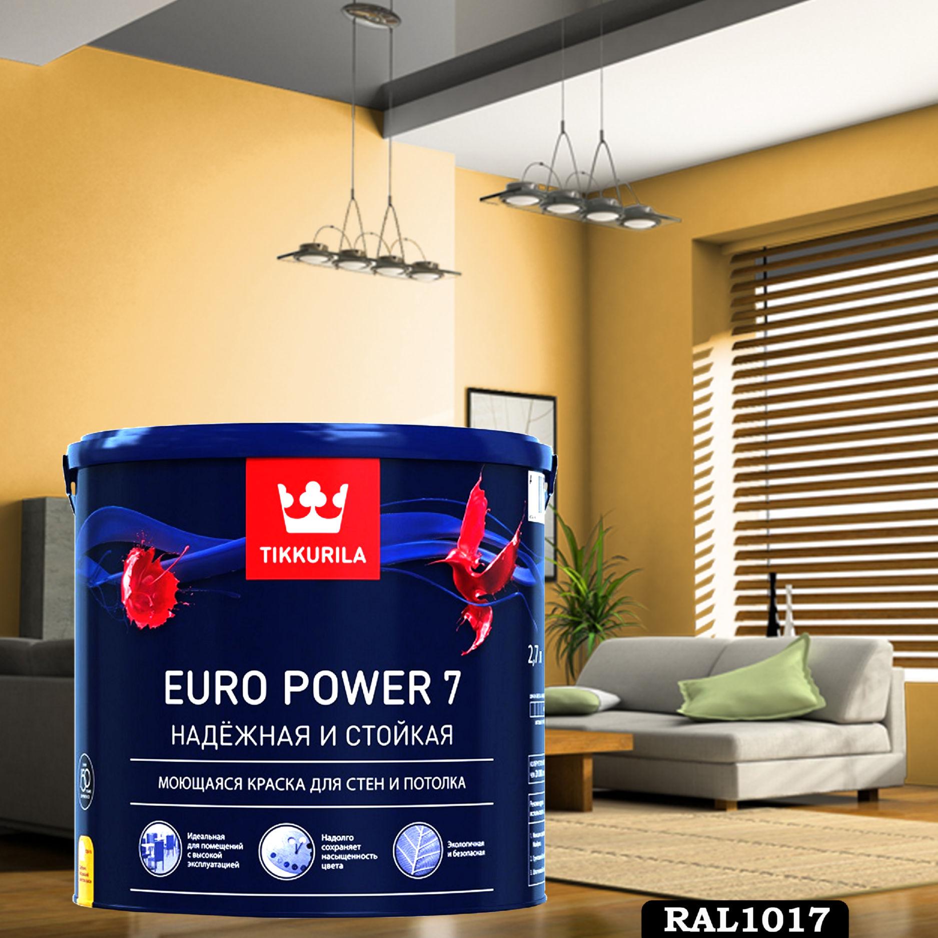 Фото 15 - Краска TIKKURILA Euro Power 7,  RAL 1017 Шафраново-жёлтый, латексная моющаяся матовая интерьерная, 9 л.