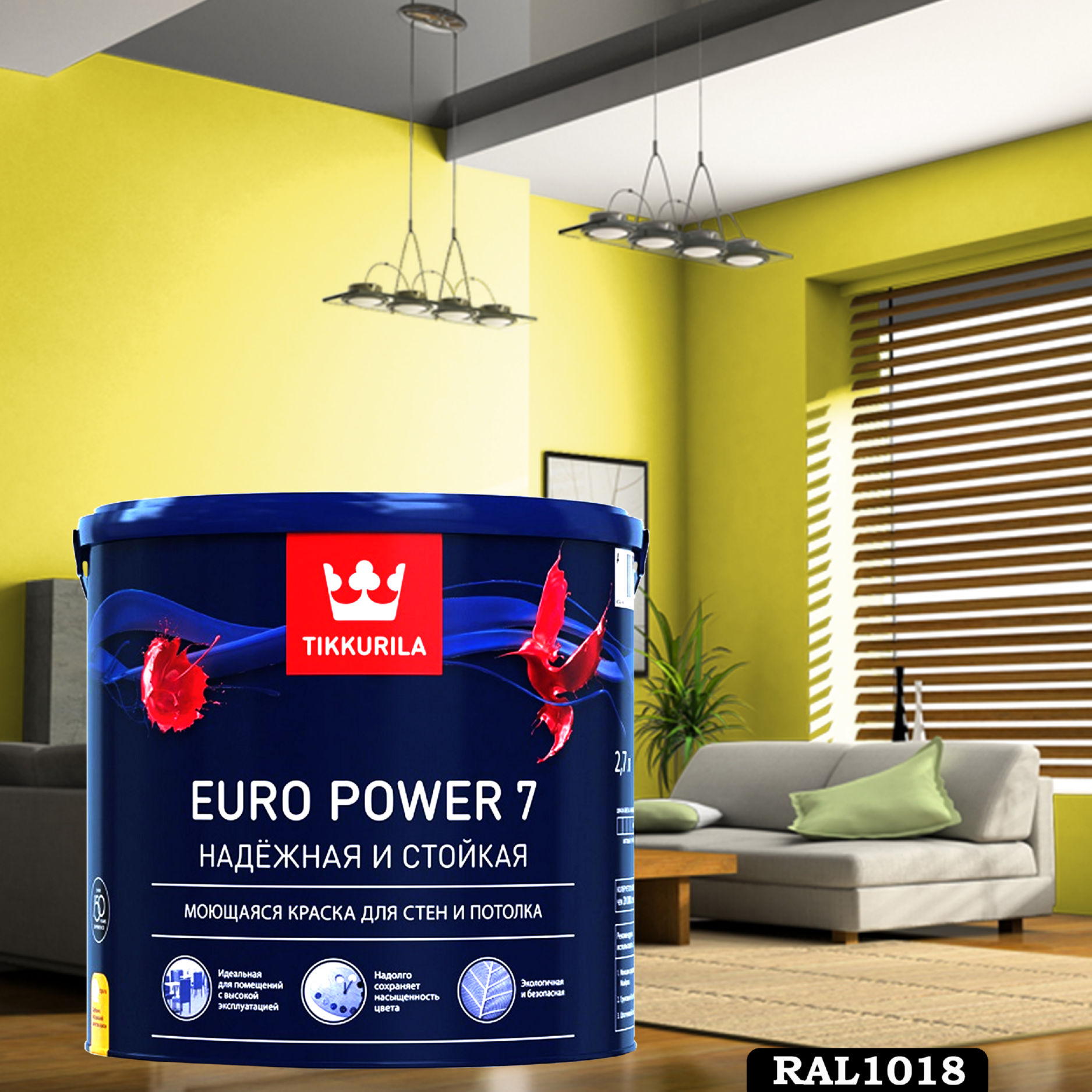 Фото 16 - Краска TIKKURILA Euro Power 7,  RAL 1018 Цинково-жёлтый, латексная моющаяся матовая интерьерная, 9 л.