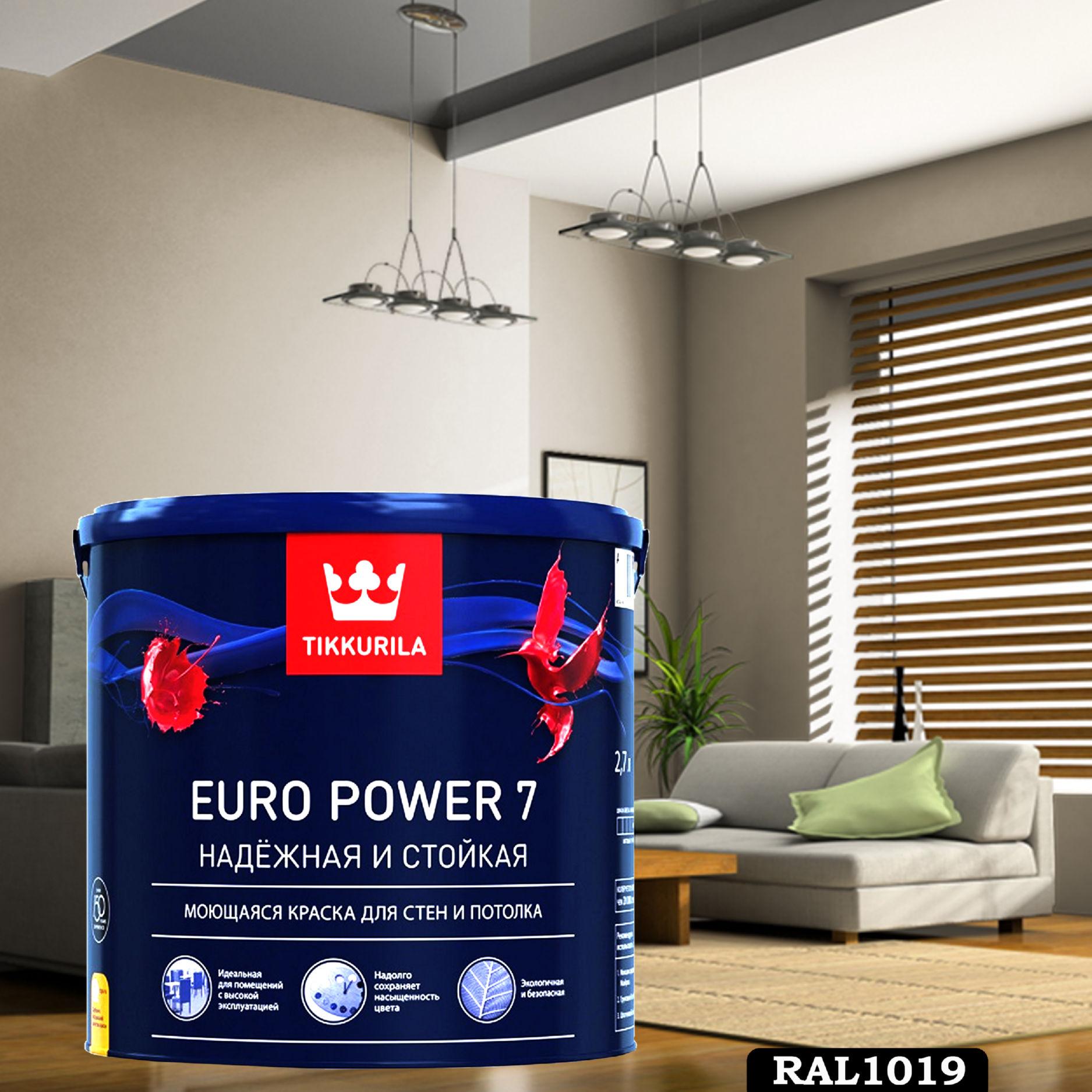 Фото 17 - Краска TIKKURILA Euro Power 7,  RAL 1019 Серо-бежевый, латексная моющаяся матовая интерьерная, 9 л.