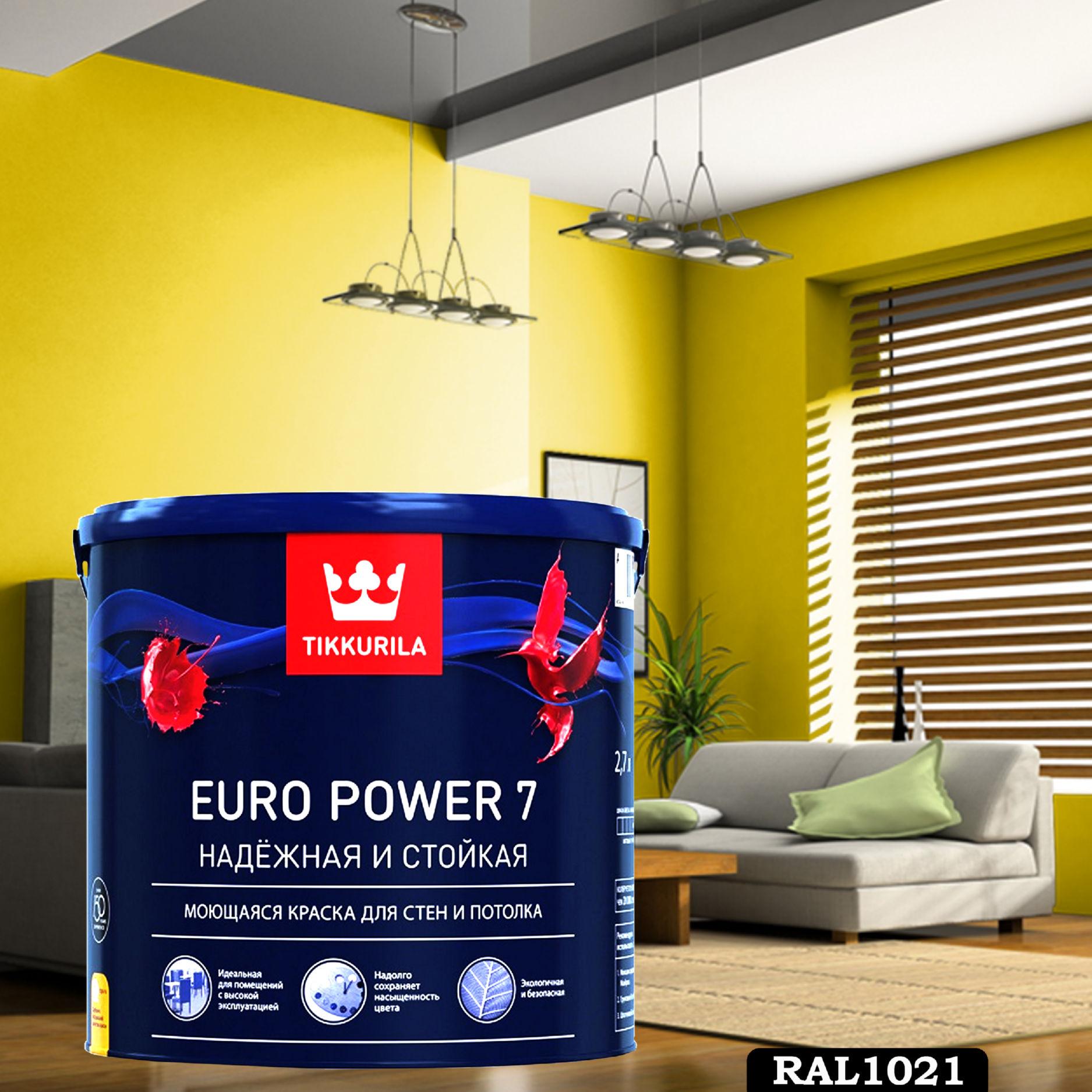 Фото 19 - Краска TIKKURILA Euro Power 7,  RAL 1021 Рапсово-жёлтый, латексная моющаяся матовая интерьерная, 9 л.