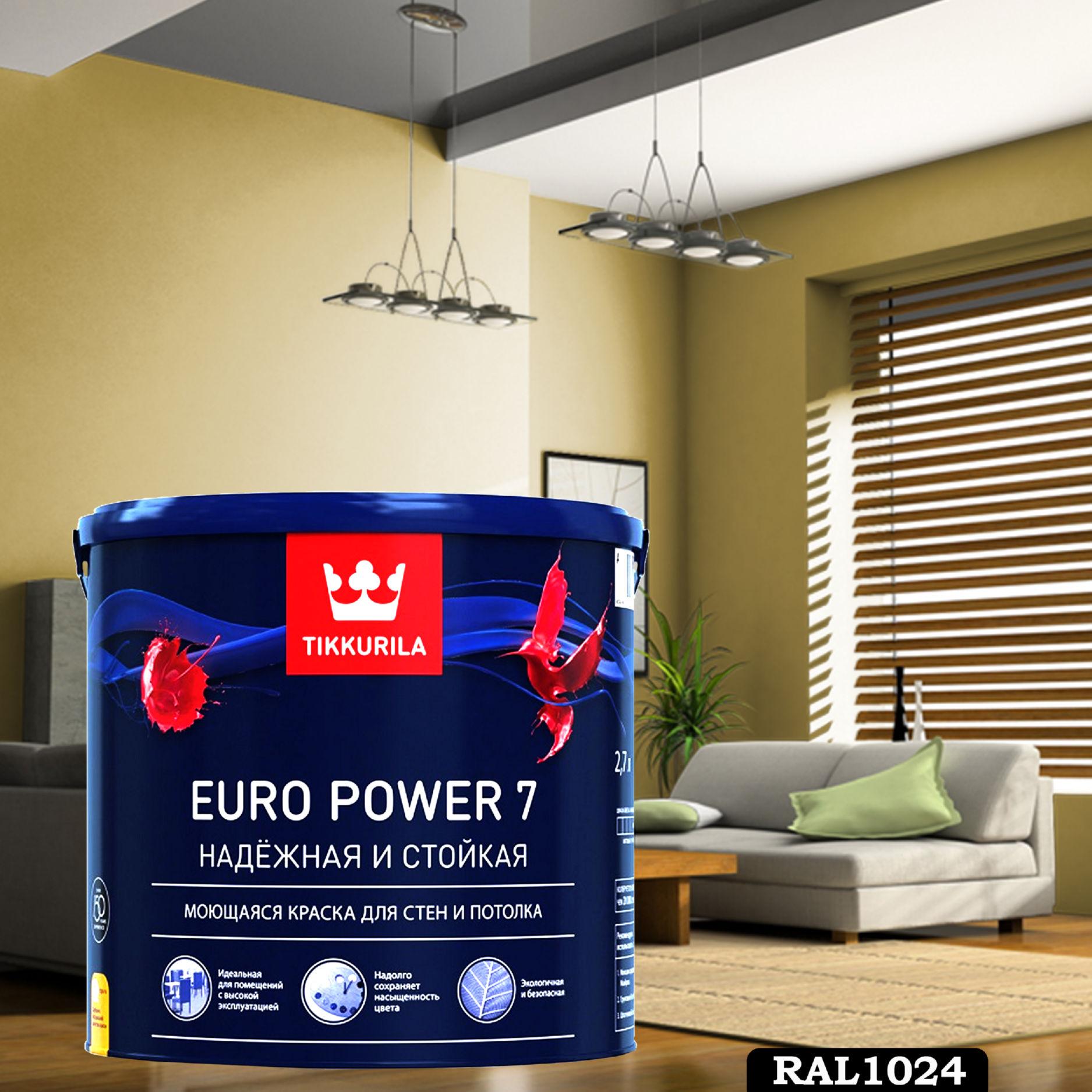 Фото 21 - Краска TIKKURILA Euro Power 7,  RAL 1024 Жёлтая-охра, латексная моющаяся матовая интерьерная, 9 л.