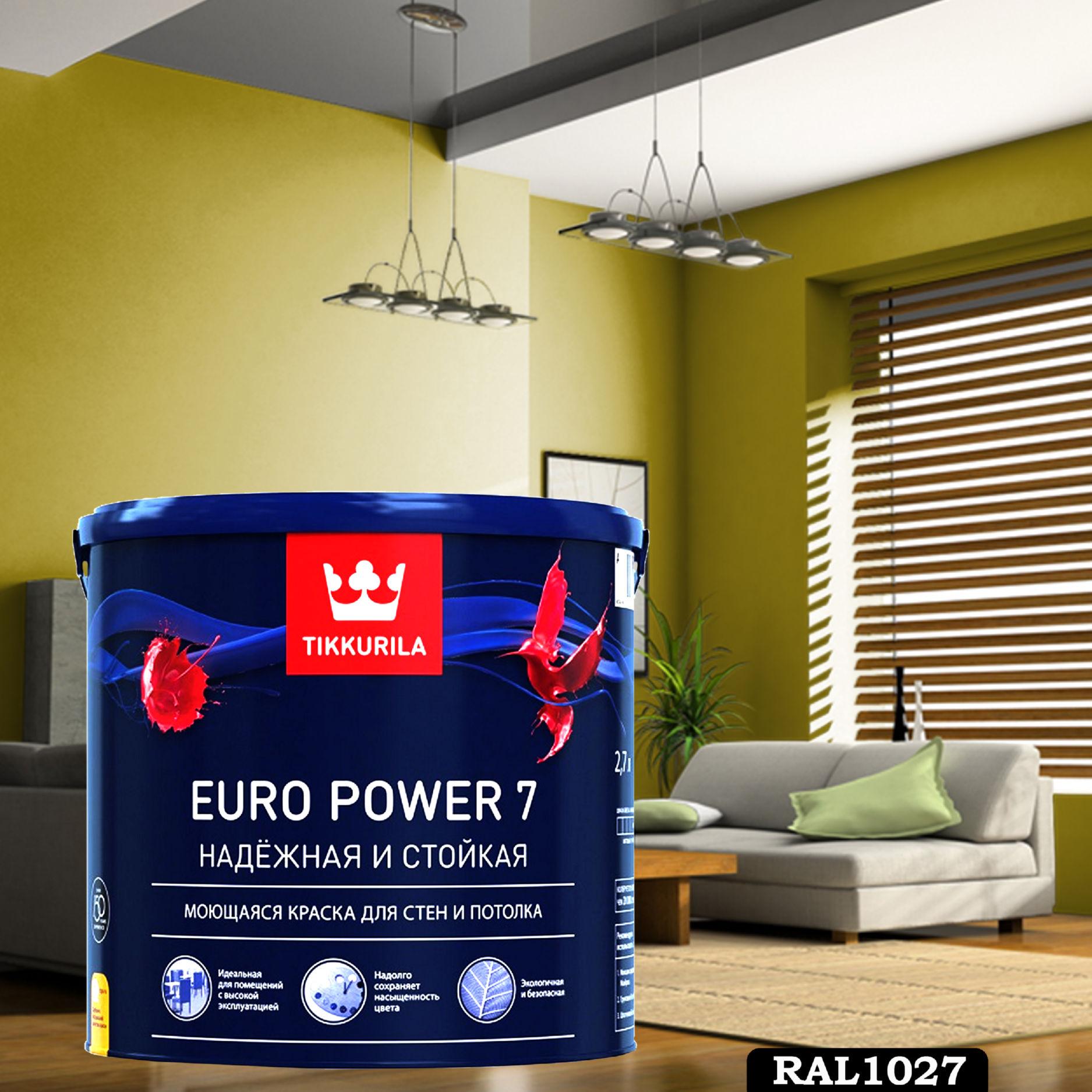 Фото 22 - Краска TIKKURILA Euro Power 7,  RAL 1027 Карри-жёлтый, латексная моющаяся матовая интерьерная, 9 л.