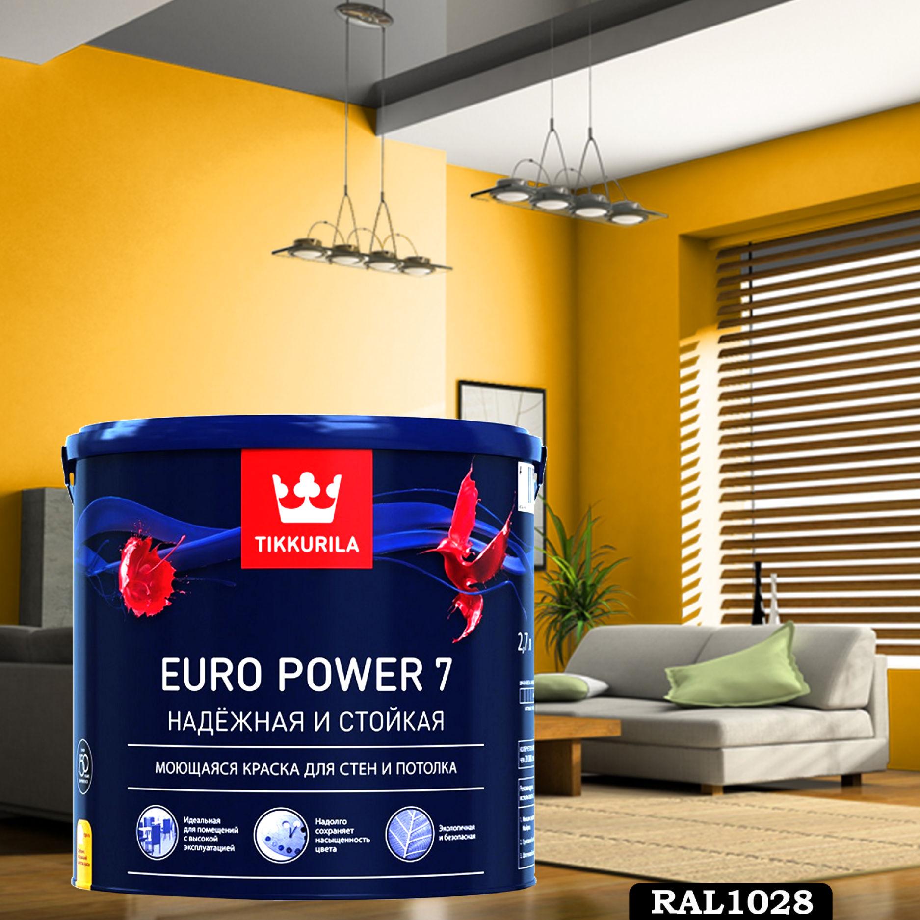 Фото 23 - Краска TIKKURILA Euro Power 7,  RAL 1028 Жёлтая-дыня, латексная моющаяся матовая интерьерная, 9 л.
