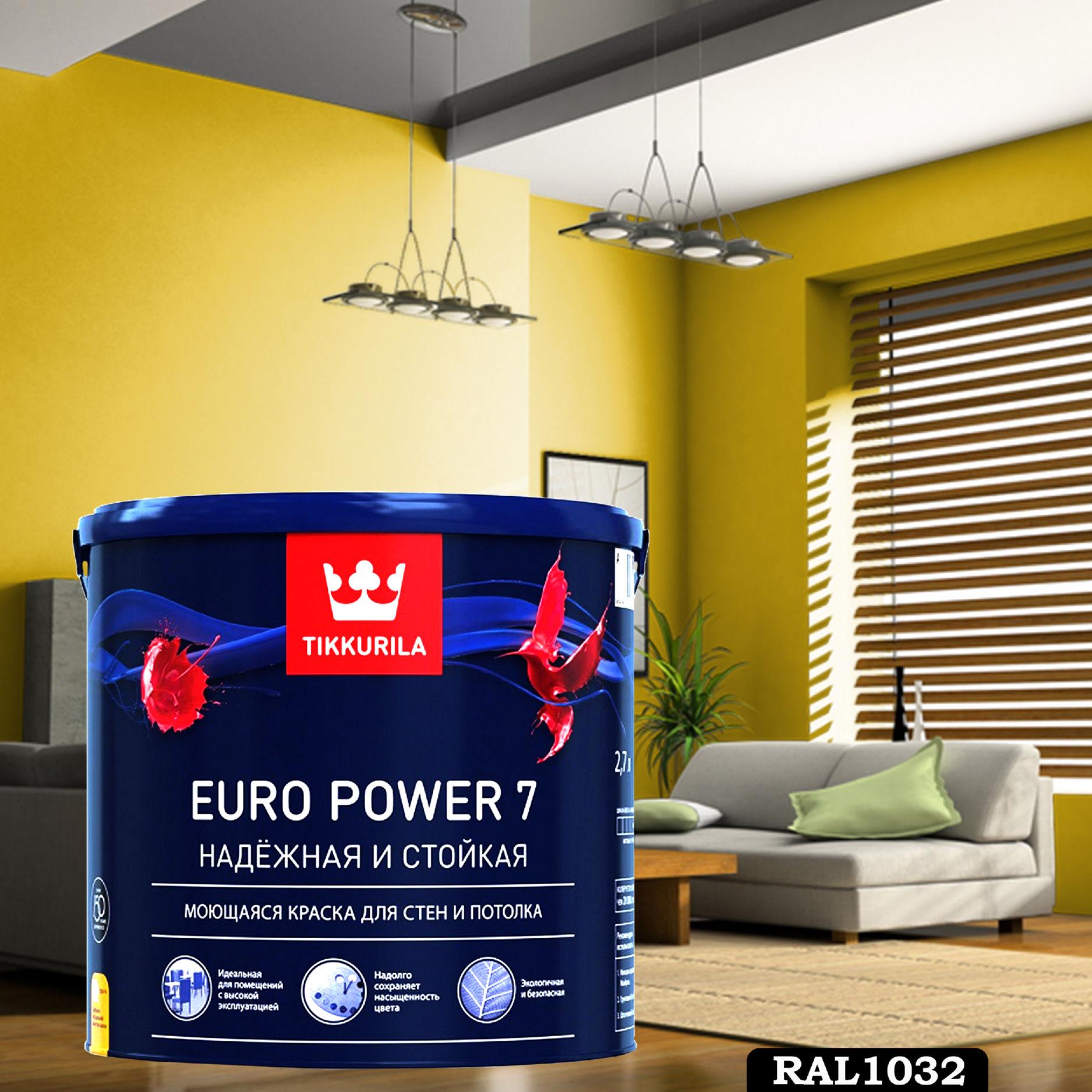 Фото 24 - Краска TIKKURILA Euro Power 7,  RAL 1032 Жёлтый-ракитник, латексная моющаяся матовая интерьерная, 9 л.