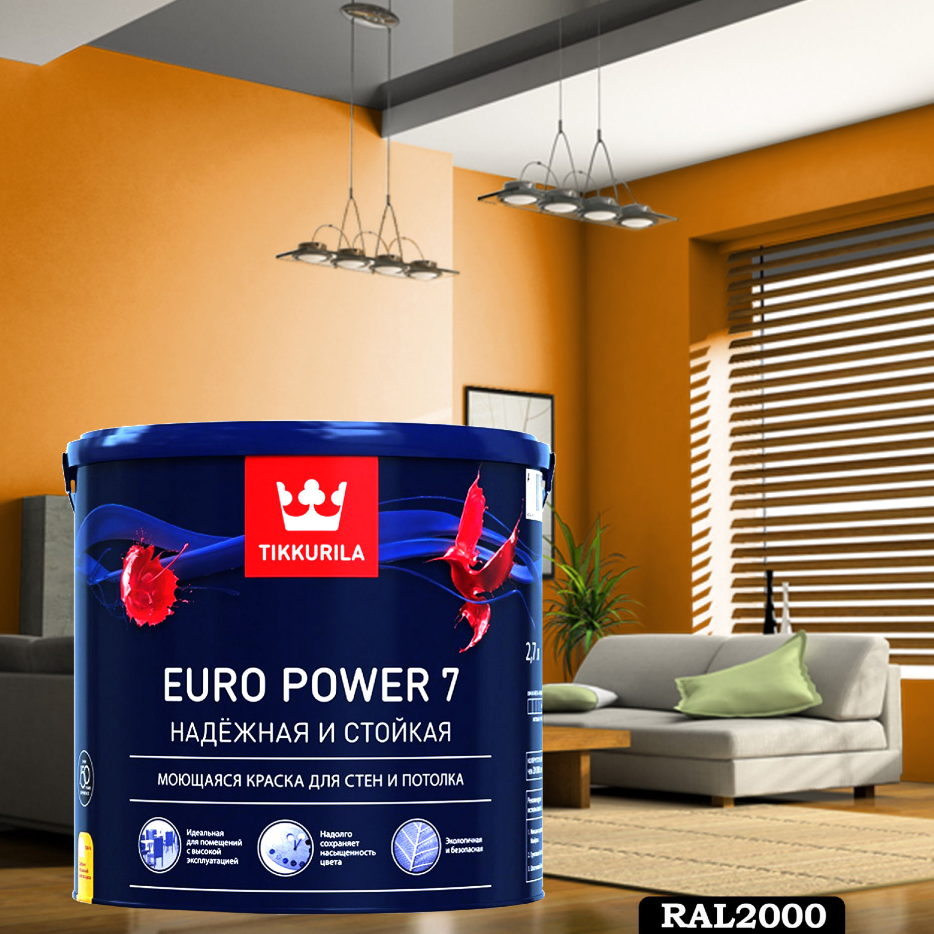 Фото 1 - Краска TIKKURILA Euro Power 7,  RAL 2000 Жёлто-оранжевый, латексная моющаяся матовая интерьерная, 9 л.