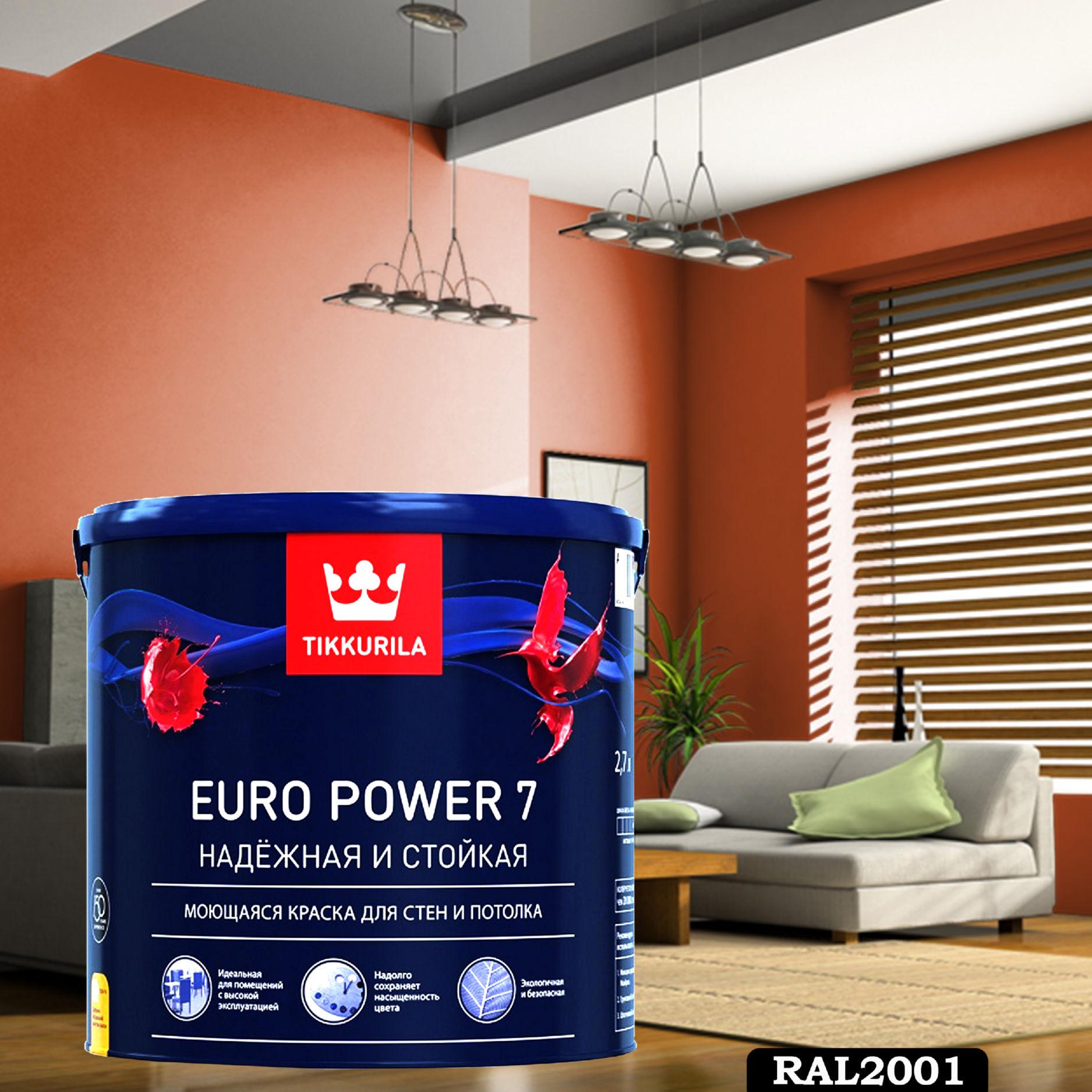 Фото 2 - Краска TIKKURILA Euro Power 7,  RAL 2001 Красно-оранжевый, латексная моющаяся матовая интерьерная, 9 л.