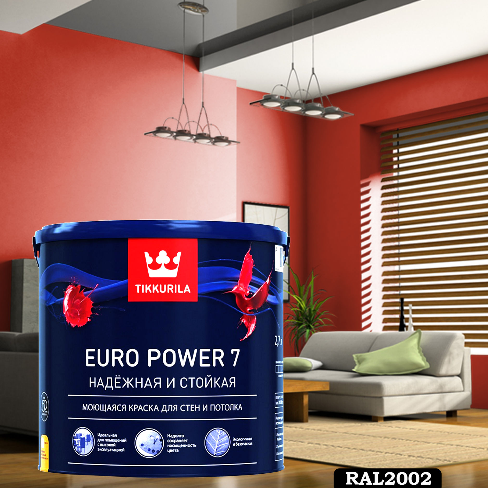 Фото 3 - Краска TIKKURILA Euro Power 7,  RAL 2002 Алый, латексная моющаяся матовая интерьерная, 9 л.