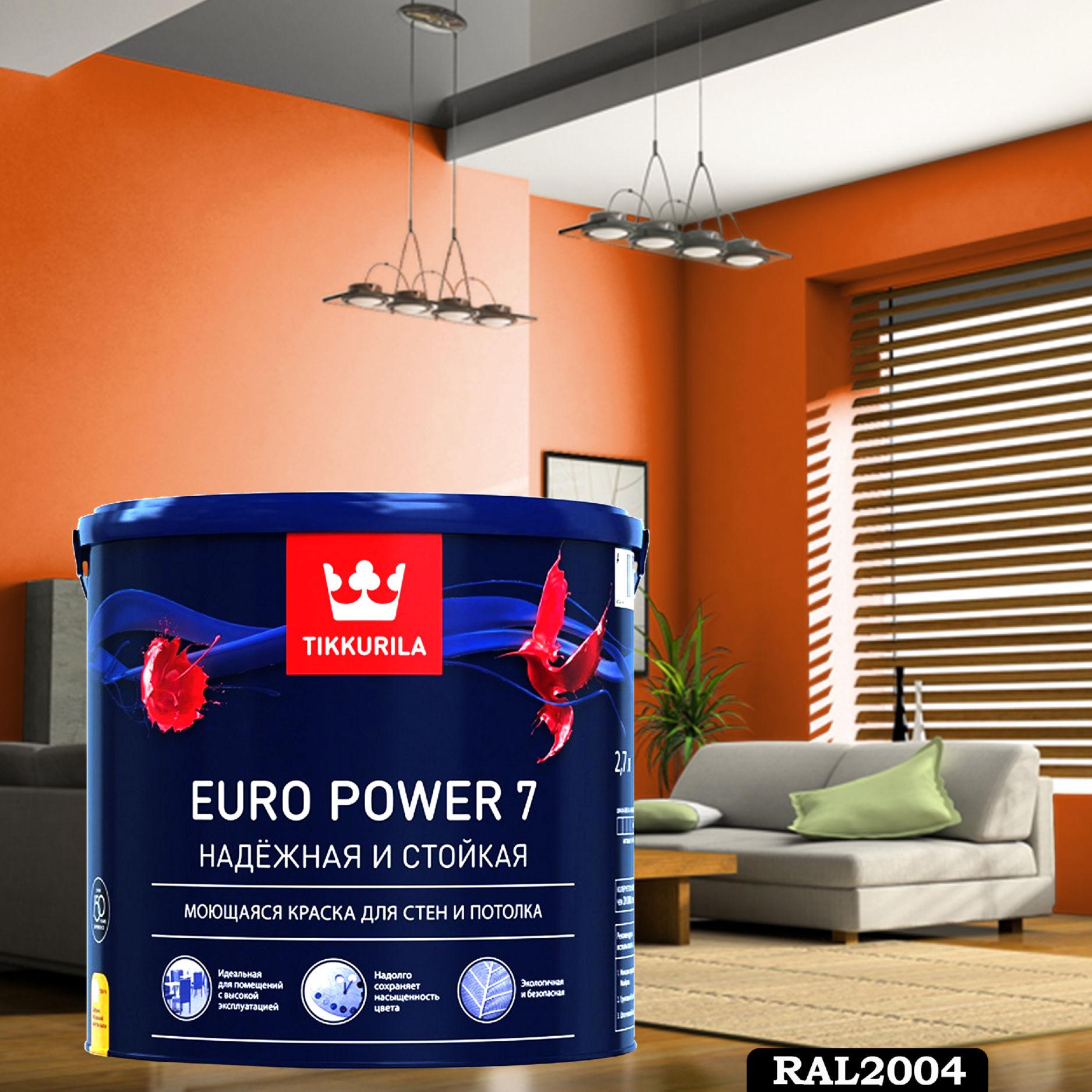 Фото 5 - Краска TIKKURILA Euro Power 7,  RAL 2004 Оранжевый, латексная моющаяся матовая интерьерная, 9 л.