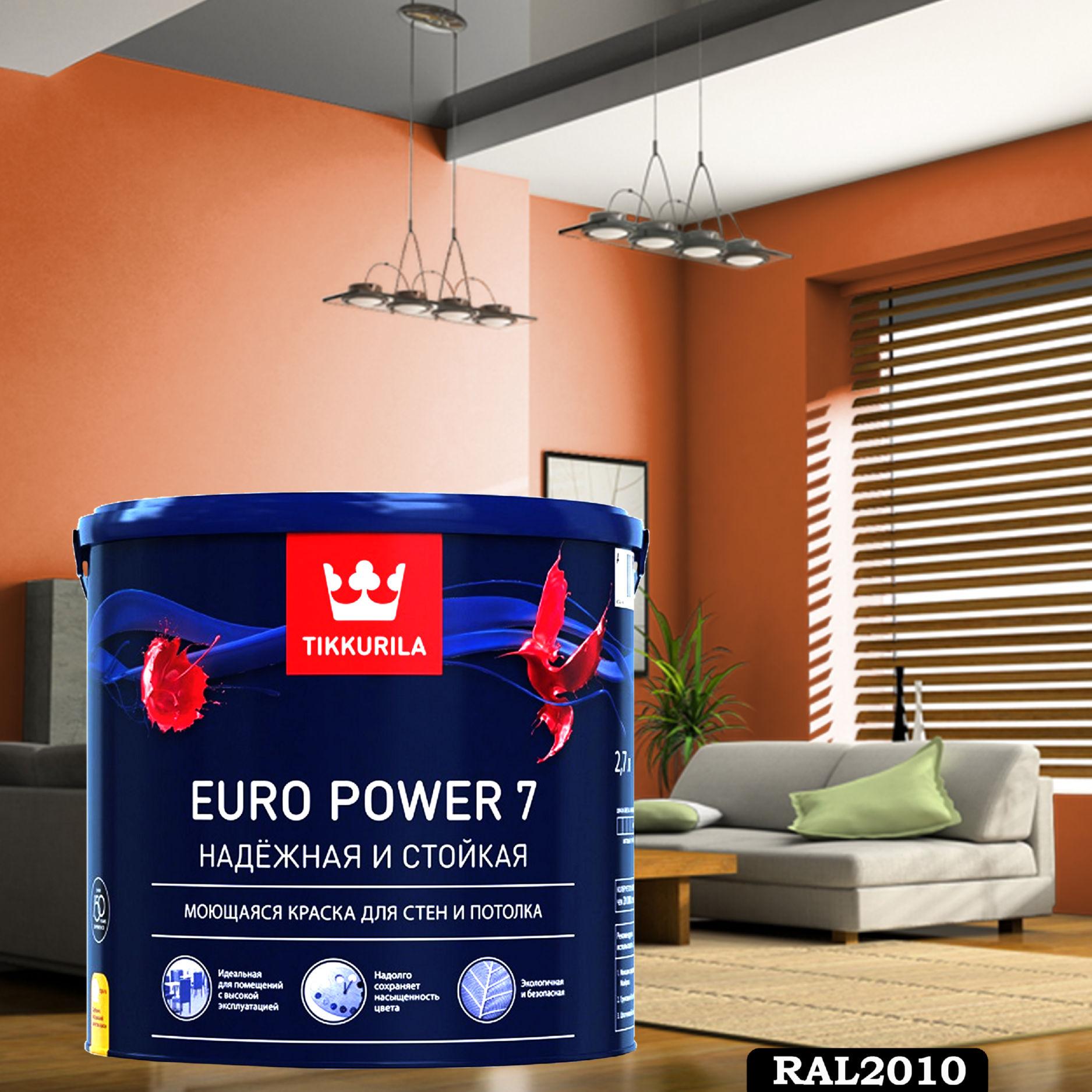 Фото 8 - Краска TIKKURILA Euro Power 7,  RAL 2010 Сигнальный-оранжевый, латексная моющаяся матовая интерьерная, 9 л.