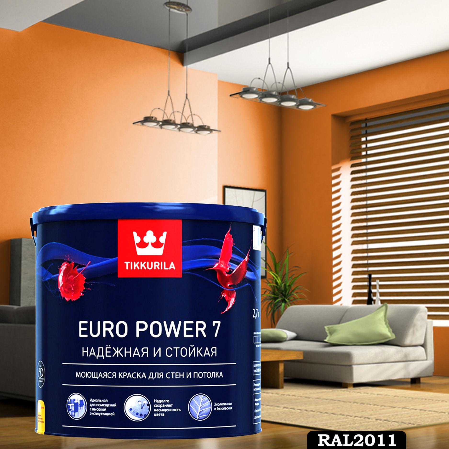 Фото 9 - Краска TIKKURILA Euro Power 7,  RAL 2011 Насыщенный-оранжевый, латексная моющаяся матовая интерьерная, 9 л.
