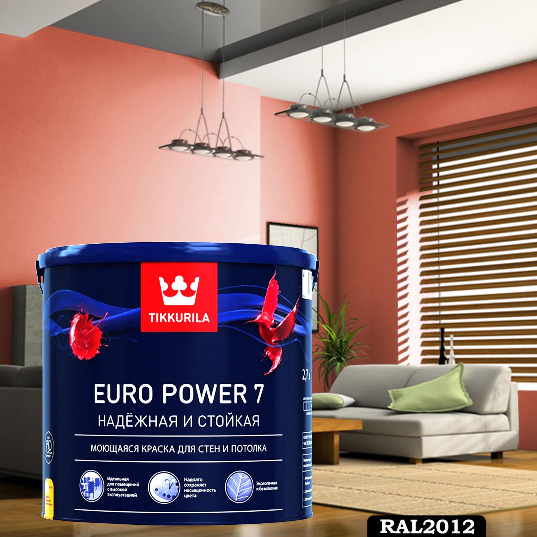 Фото 10 - Краска TIKKURILA Euro Power 7,  RAL 2012 Лососёво-оранжевый, латексная моющаяся матовая интерьерная, 9 л.