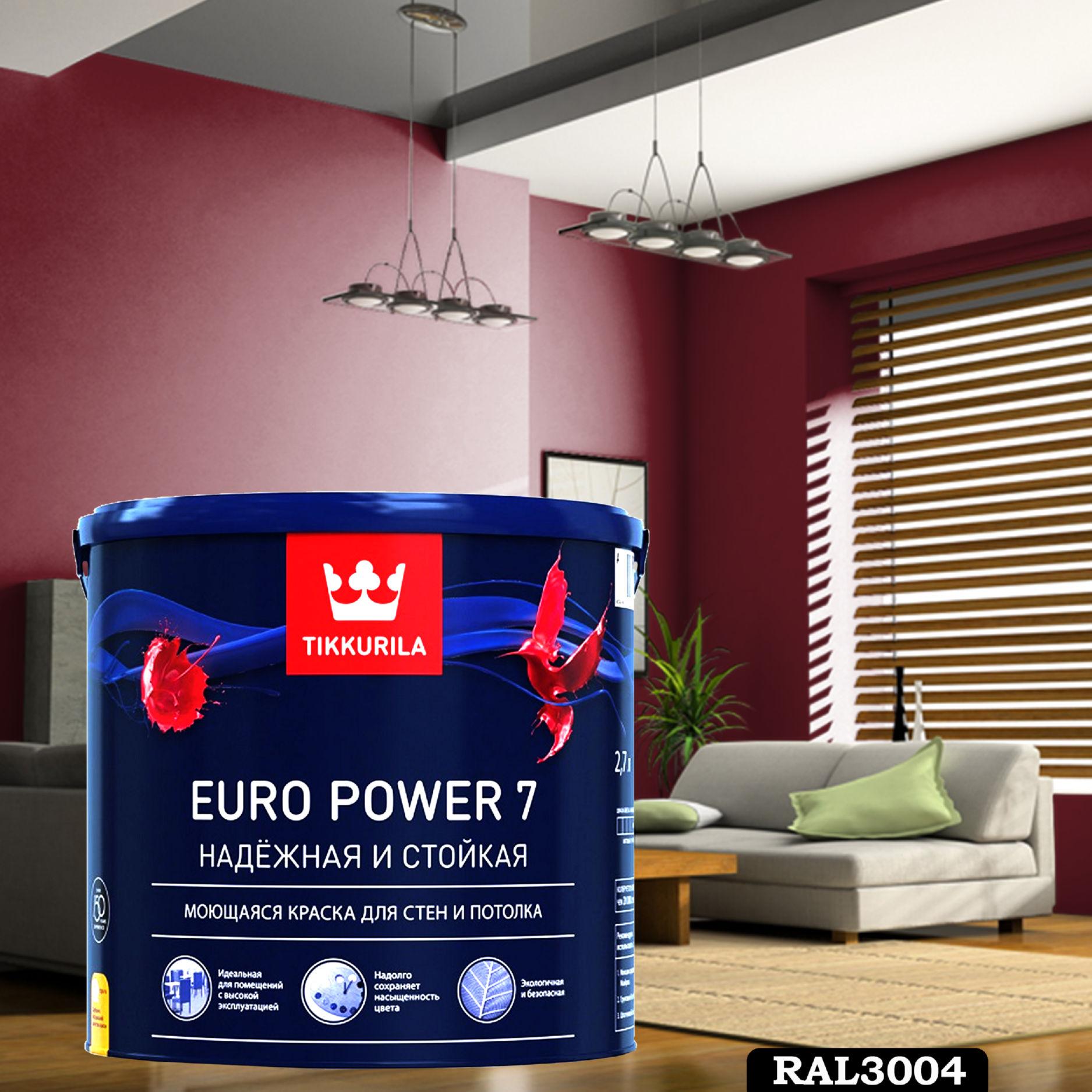 Фото 5 - Краска TIKKURILA Euro Power 7,  RAL 3004 Пурпурно-красный, латексная моющаяся матовая интерьерная, 9 л.
