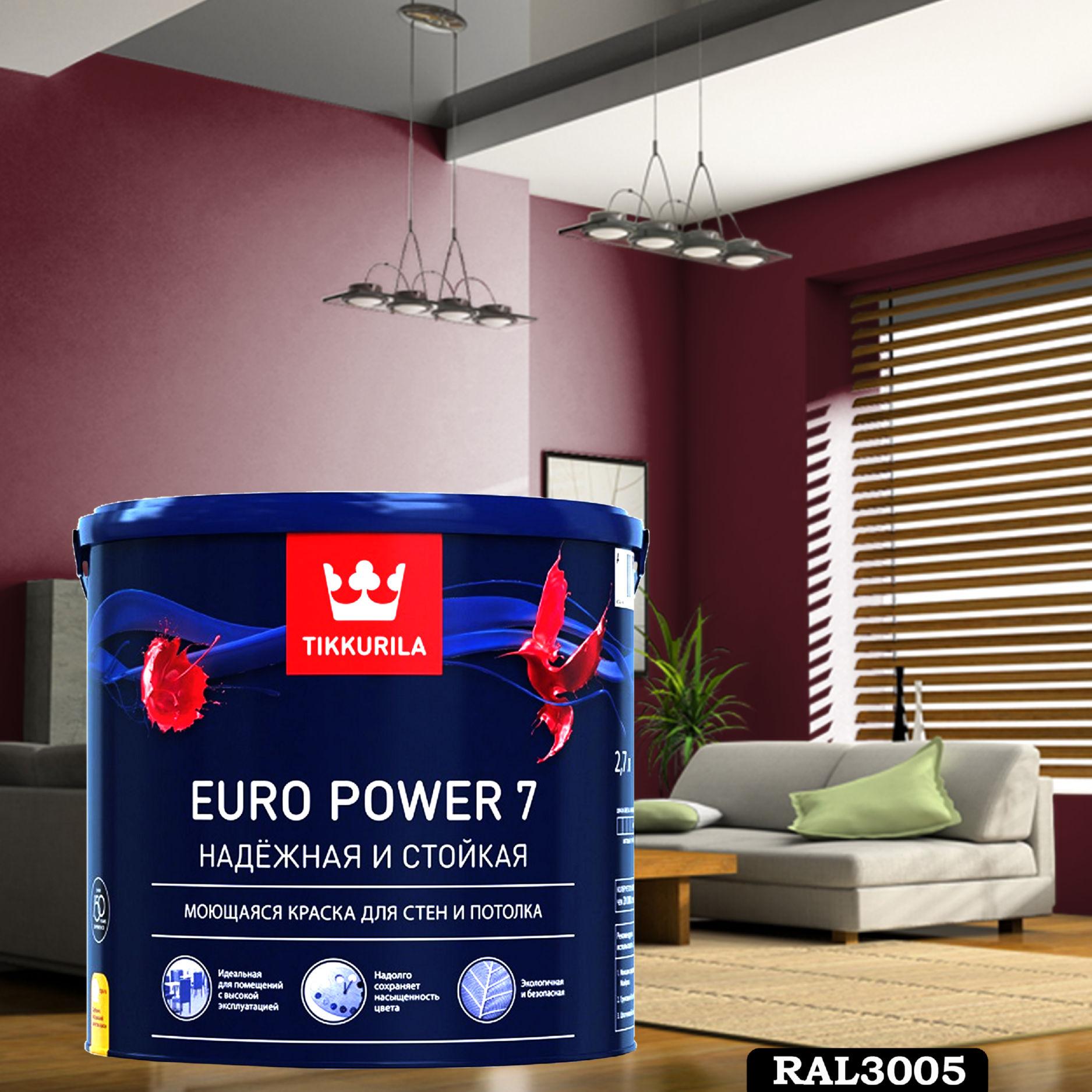 Фото 6 - Краска TIKKURILA Euro Power 7,  RAL 3005 Вишневый, латексная моющаяся матовая интерьерная, 9 л.