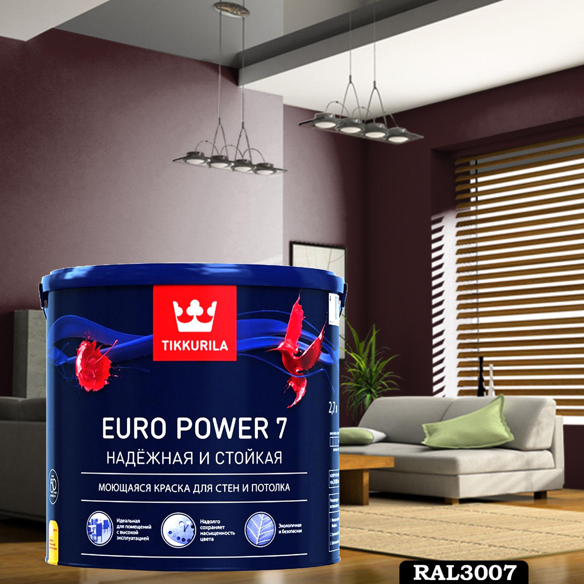 Фото 7 - Краска TIKKURILA Euro Power 7,  RAL 3007 Чёрно-красный, латексная моющаяся матовая интерьерная, 9 л.