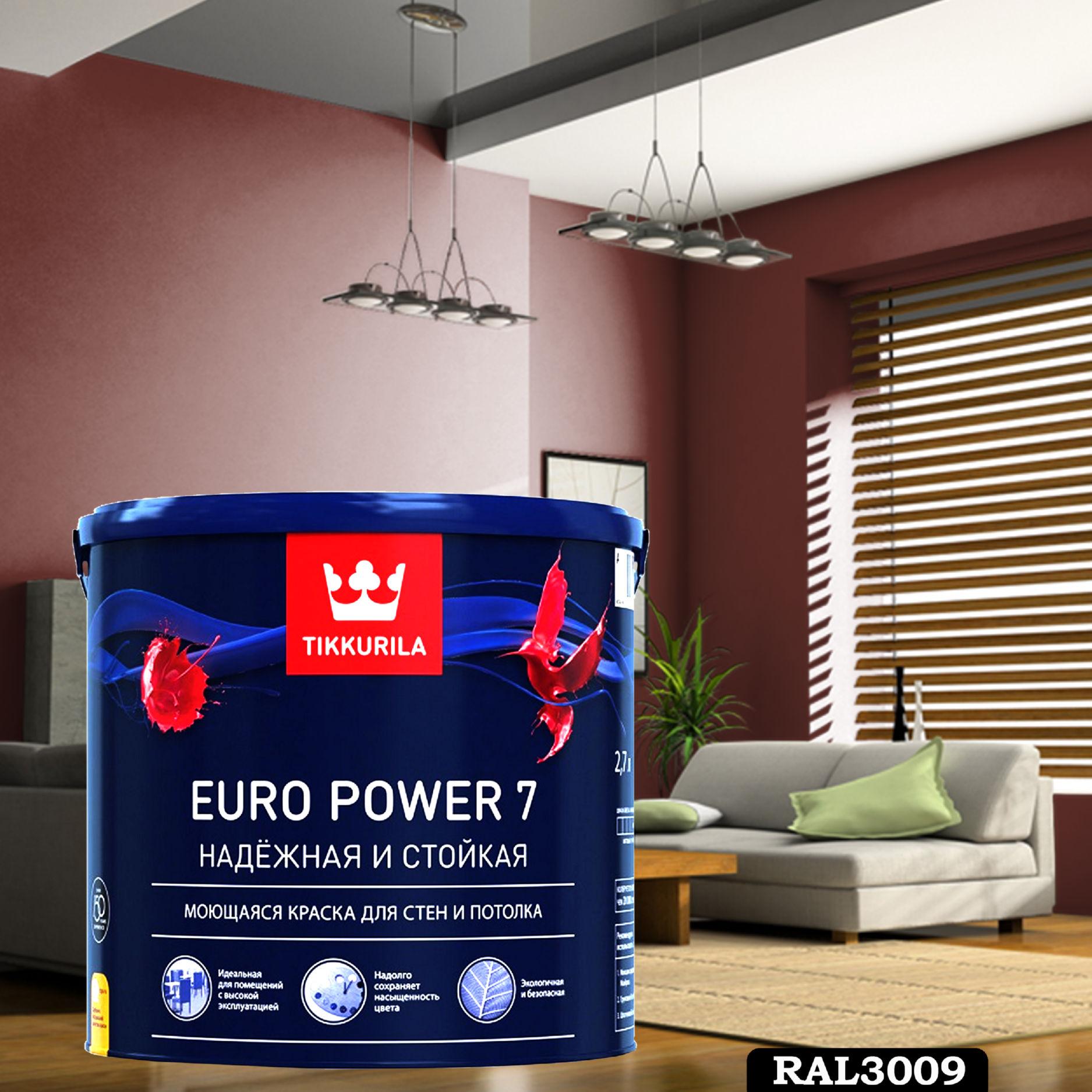 Фото 8 - Краска TIKKURILA Euro Power 7,  RAL 3009 Оксидно-красный, латексная моющаяся матовая интерьерная, 9 л.