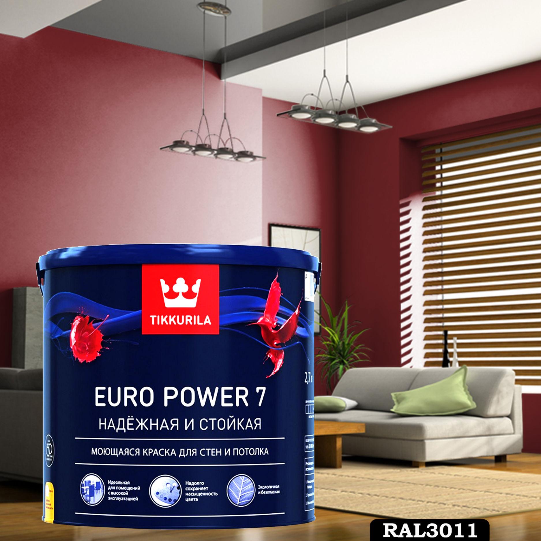 Фото 9 - Краска TIKKURILA Euro Power 7,  RAL 3011 Коричнево-красный, латексная моющаяся матовая интерьерная, 9 л.
