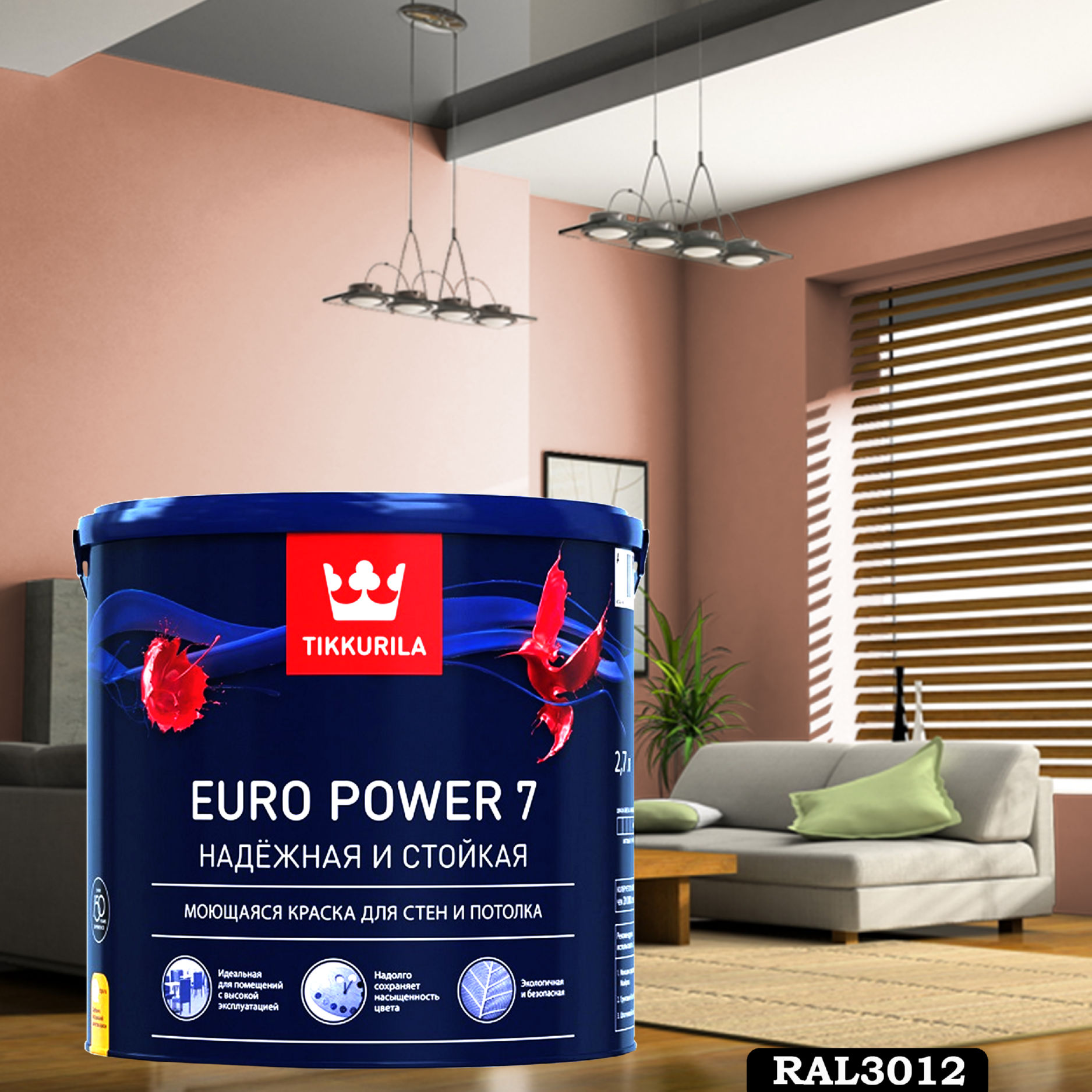 Фото 10 - Краска TIKKURILA Euro Power 7,  RAL 3012 Бежево-красный, латексная моющаяся матовая интерьерная, 9 л.