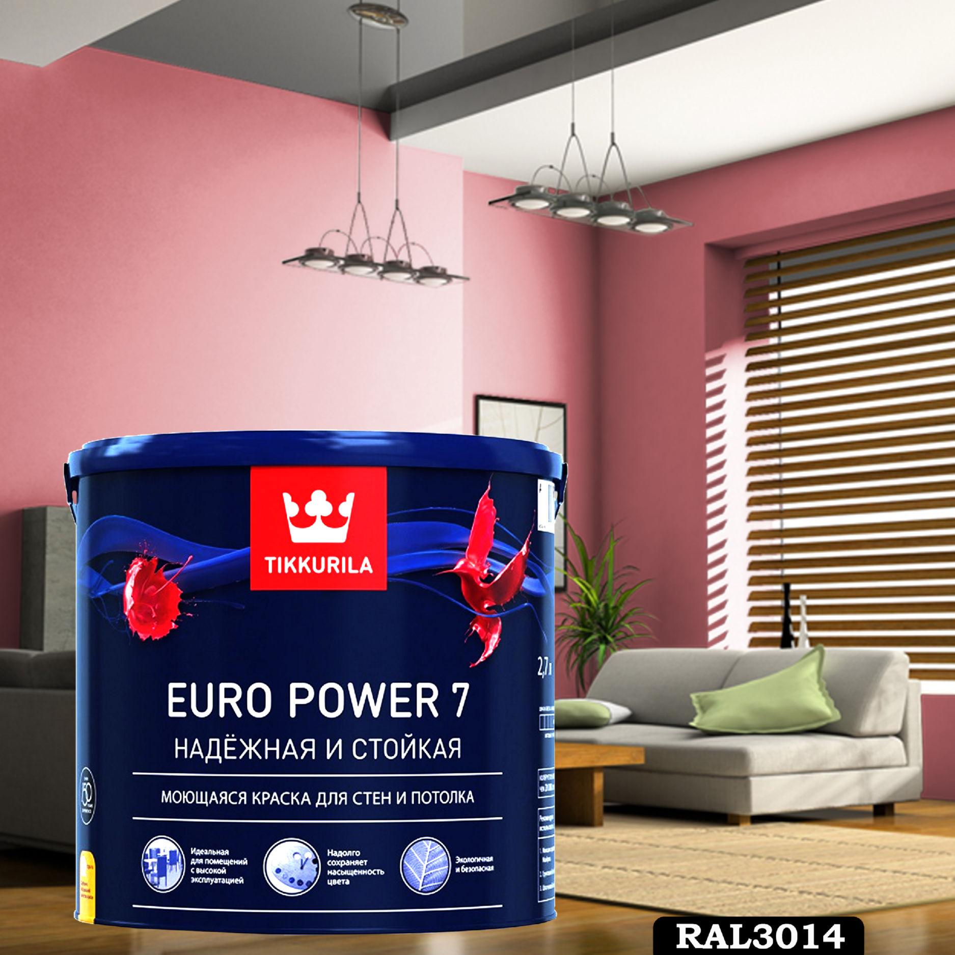 Фото 12 - Краска TIKKURILA Euro Power 7,  RAL 3014 Антик-розовый, латексная моющаяся матовая интерьерная, 9 л.