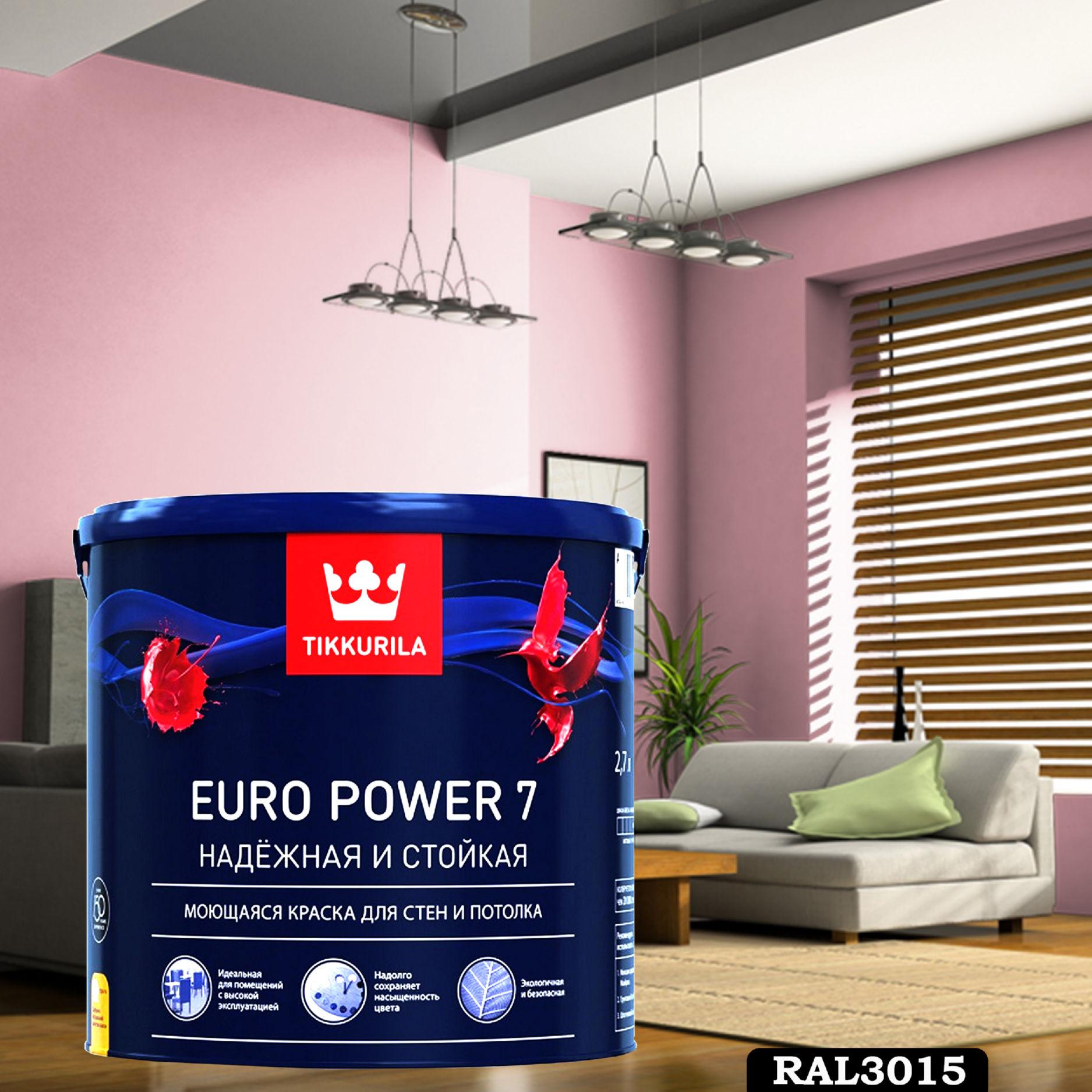 Фото 13 - Краска TIKKURILA Euro Power 7,  RAL 3015 Светло-розовый, латексная моющаяся матовая интерьерная, 9 л.