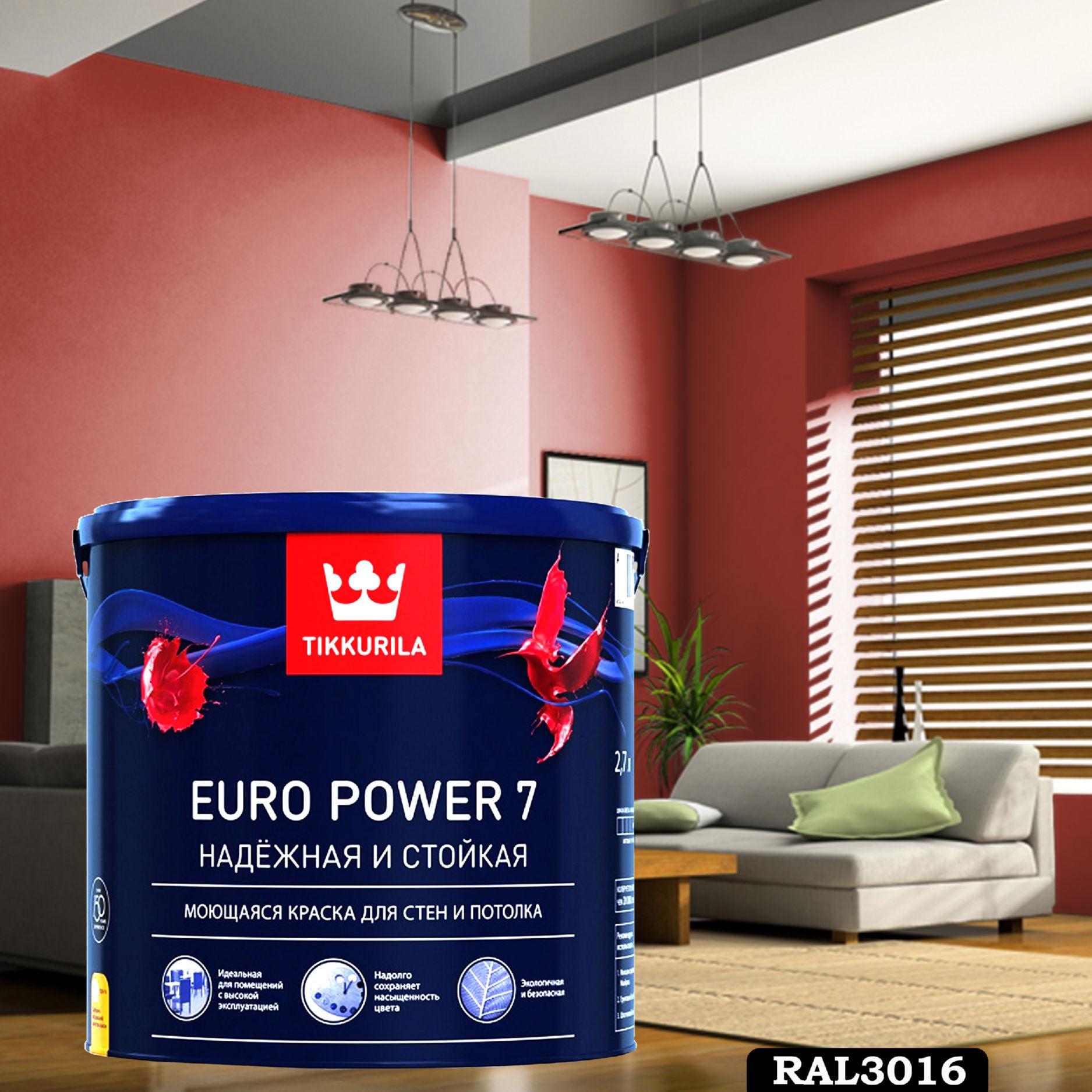 Фото 14 - Краска TIKKURILA Euro Power 7,  RAL 3016 Кораллово-красный, латексная моющаяся матовая интерьерная, 9 л.