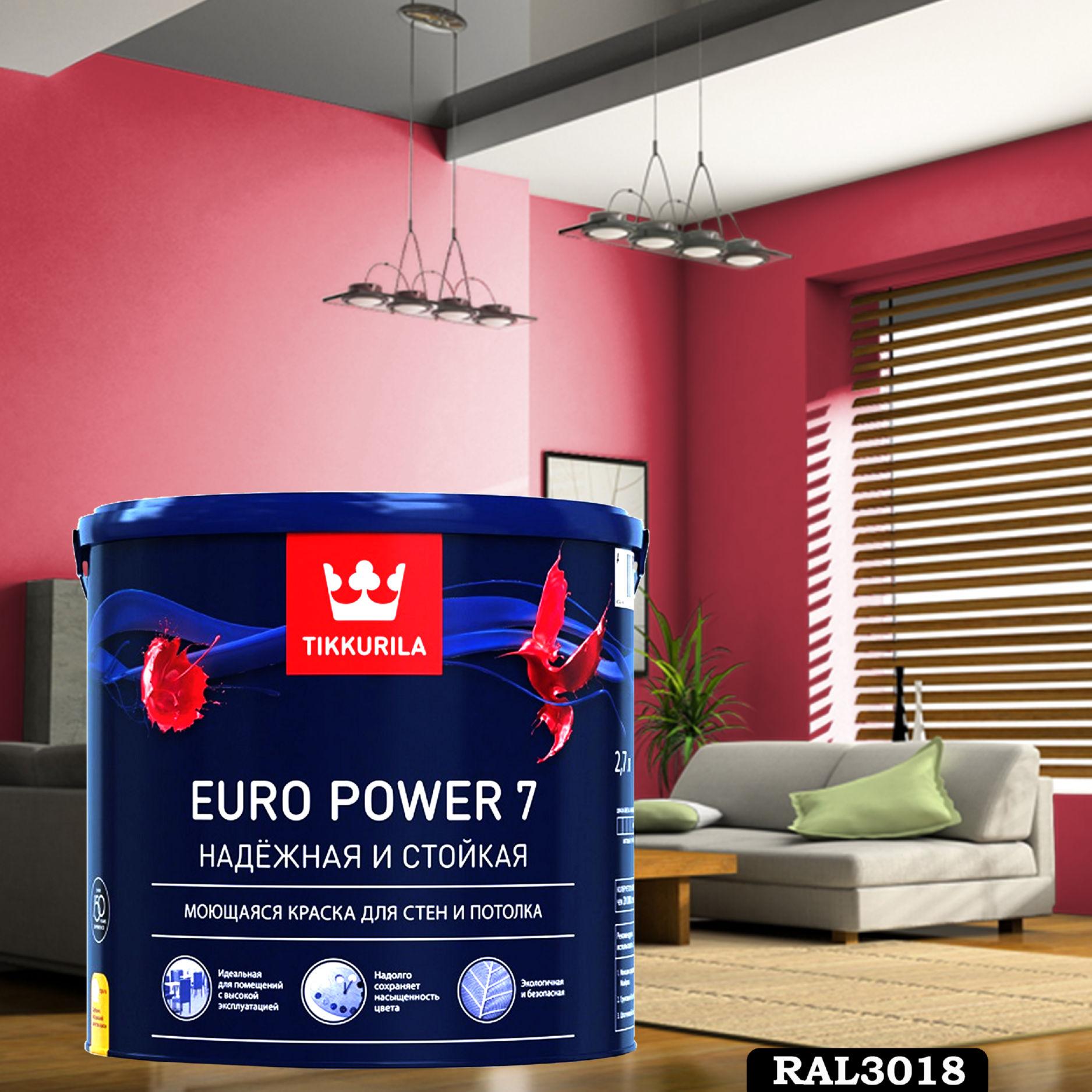 Фото 16 - Краска TIKKURILA Euro Power 7,  RAL 3018 Клубнично-красный, латексная моющаяся матовая интерьерная, 9 л.