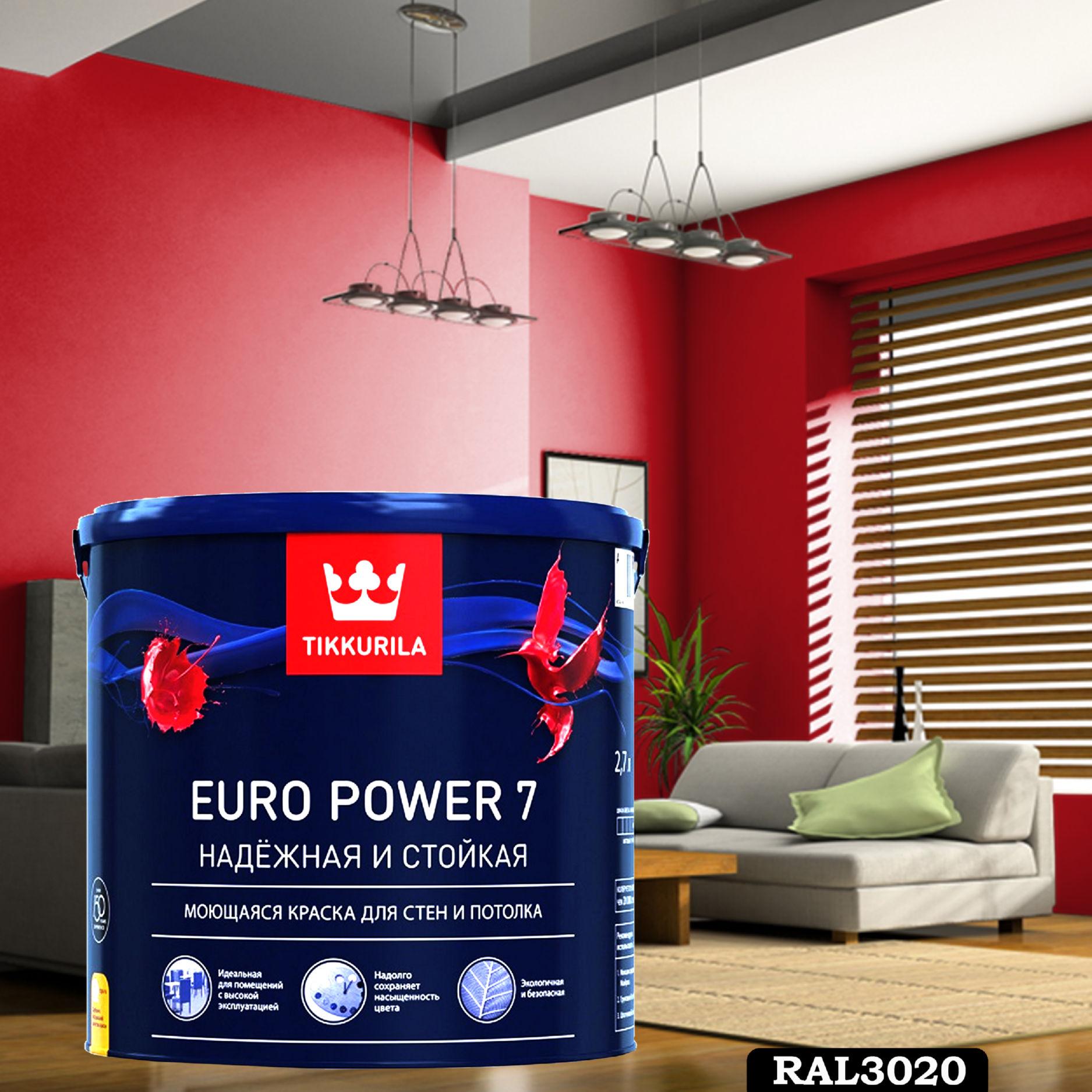 Фото 17 - Краска TIKKURILA Euro Power 7,  RAL 3020 Транспортный-красный, латексная моющаяся матовая интерьерная, 9 л.