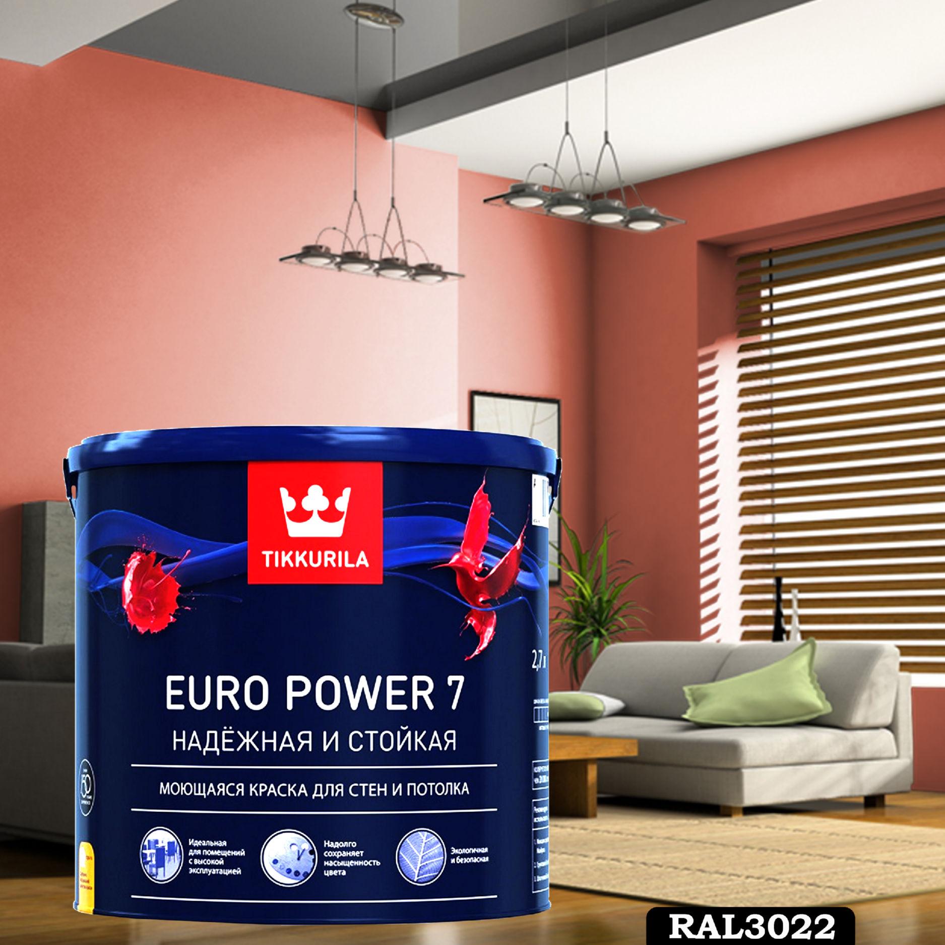 Фото 18 - Краска TIKKURILA Euro Power 7,  RAL 3022 Лососёво-красный, латексная моющаяся матовая интерьерная, 9 л.