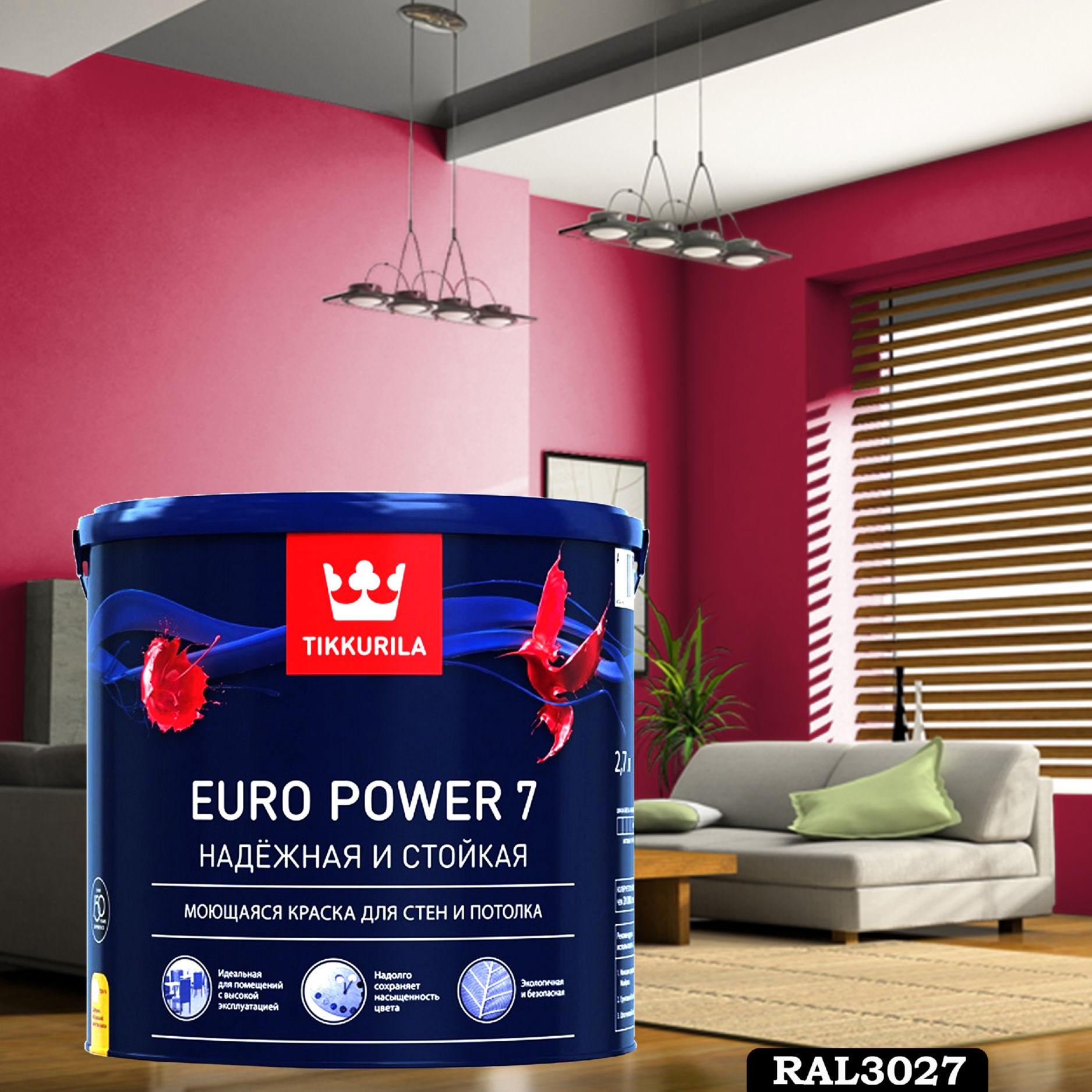 Фото 19 - Краска TIKKURILA Euro Power 7,  RAL 3027 Малиново-красный, латексная моющаяся матовая интерьерная, 9 л.
