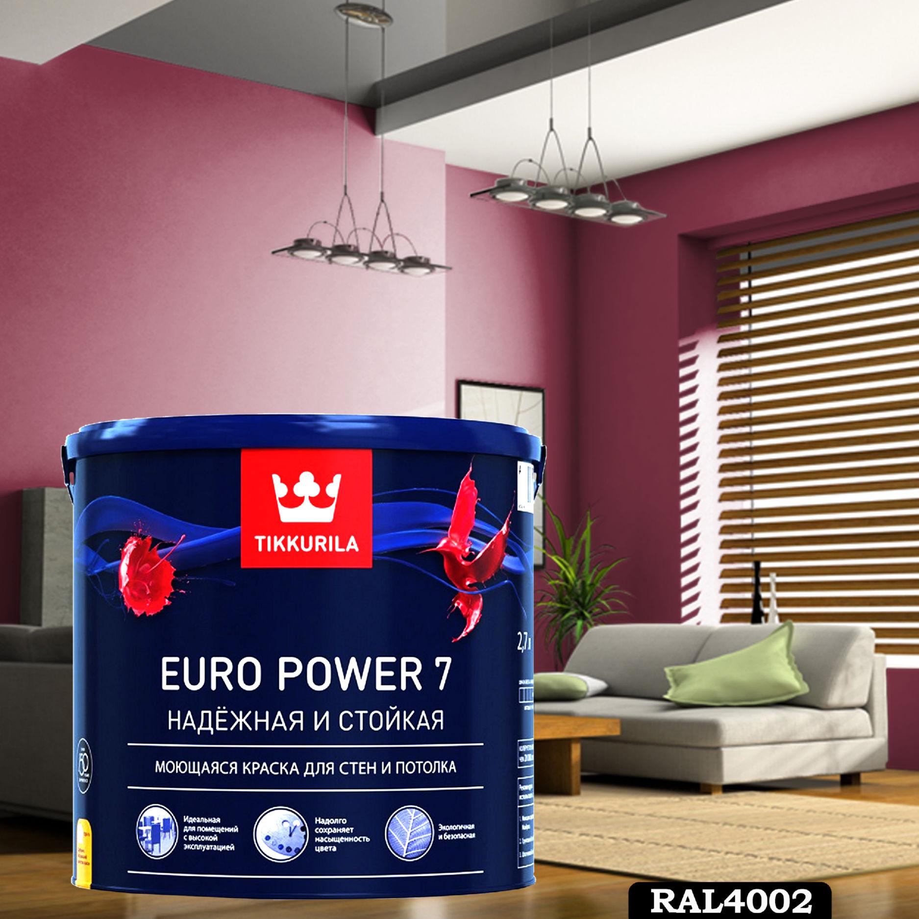 Фото 2 - Краска TIKKURILA Euro Power 7,  RAL 4002 Красно-фиолетовый, латексная моющаяся матовая интерьерная, 9 л.